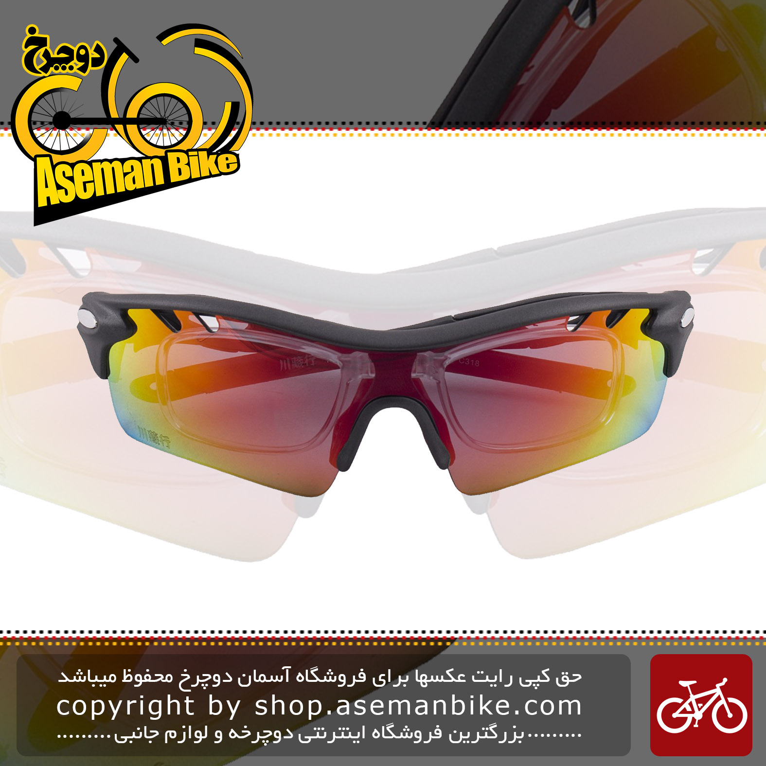 عینک کوهنوردی واته مدل Bicycle Glasses C318BL