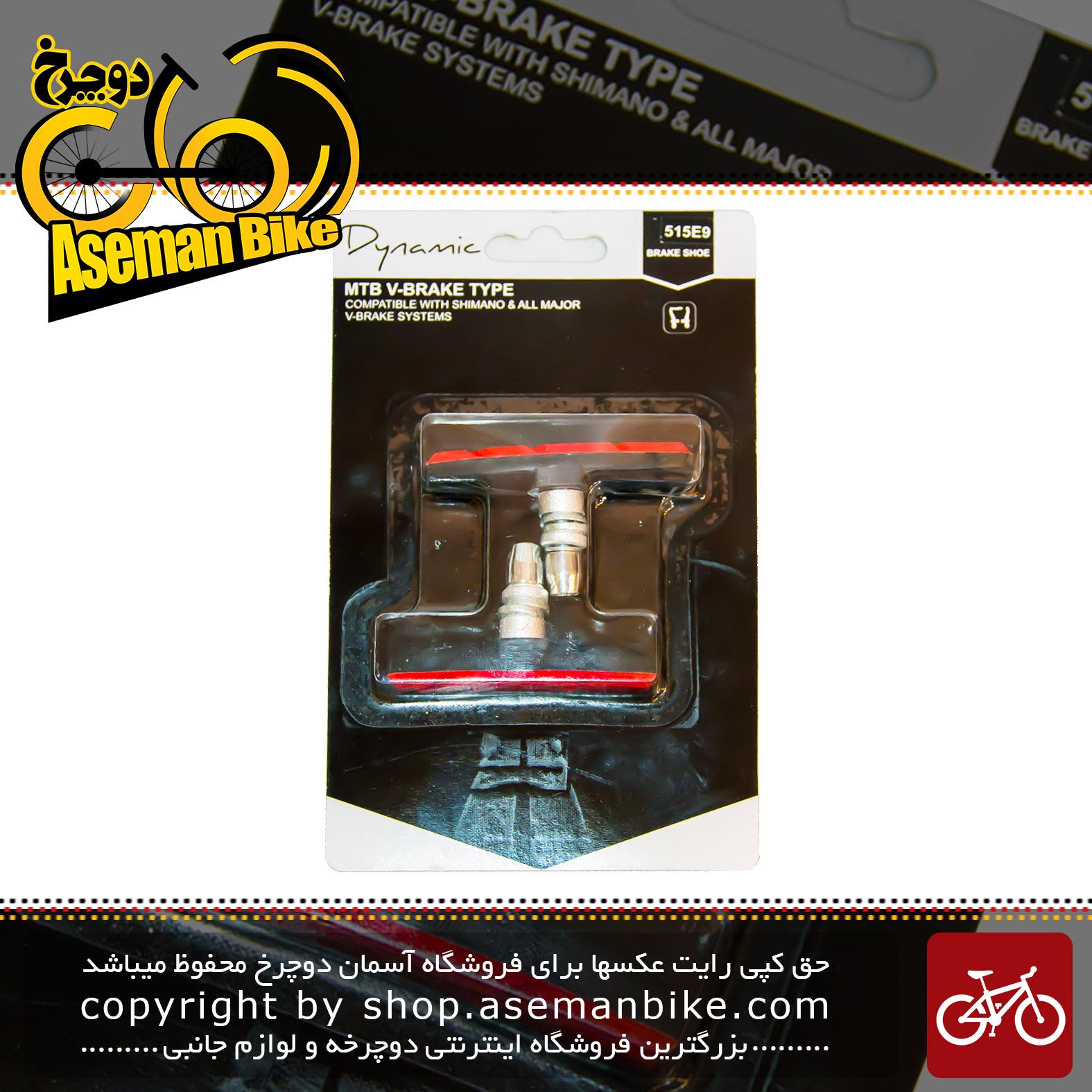 لنت ترمز دوچرخه داینامیک مدل 515 ای 9 Dynamic MTB V-Brake Brake Shoe 515E9