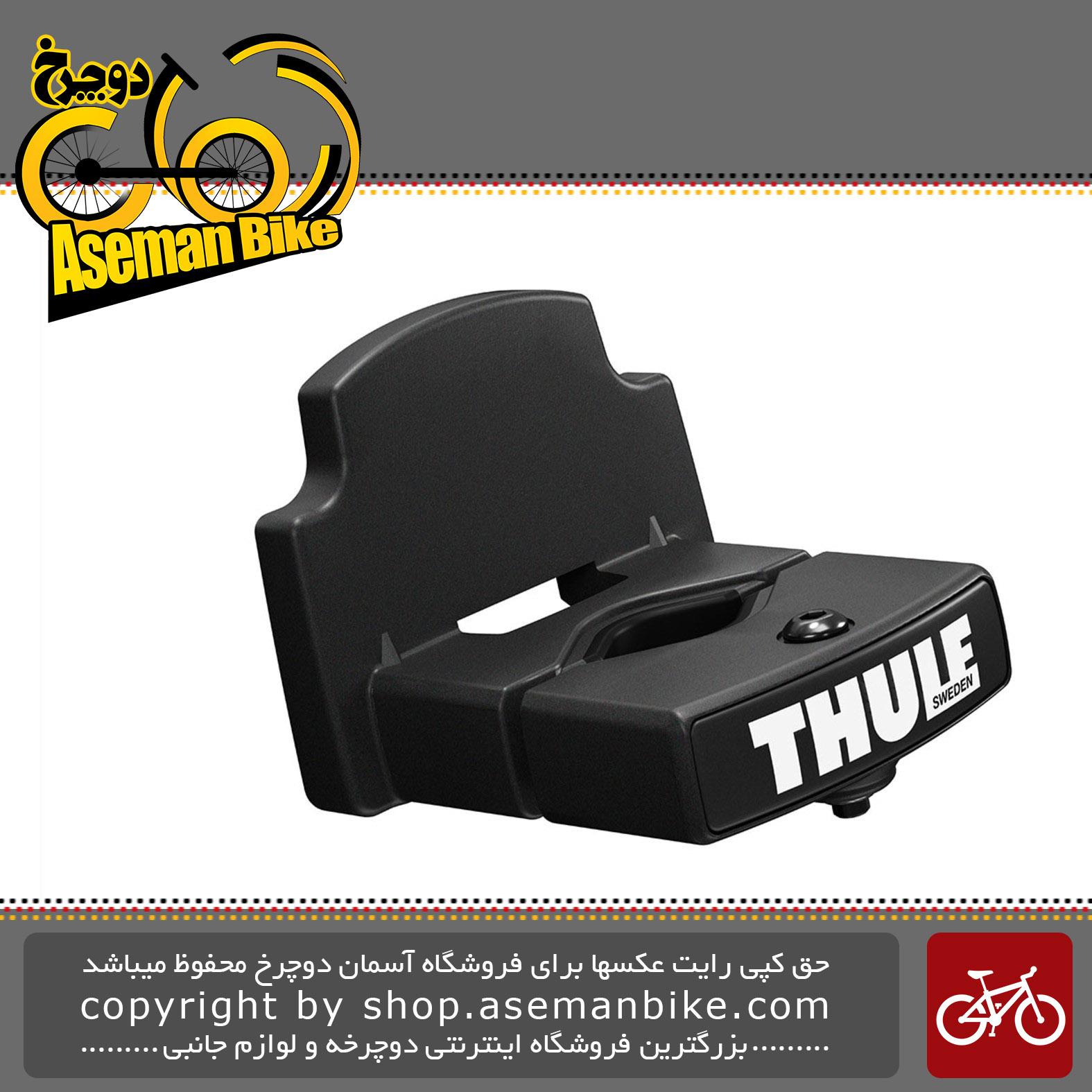 آداپتور تبدیل جهت نگه داشتن صندلی کودک بر روی ترکبند دوچرخه تول مدل راید الانگ Thule Ridealong Mini Release Bracket