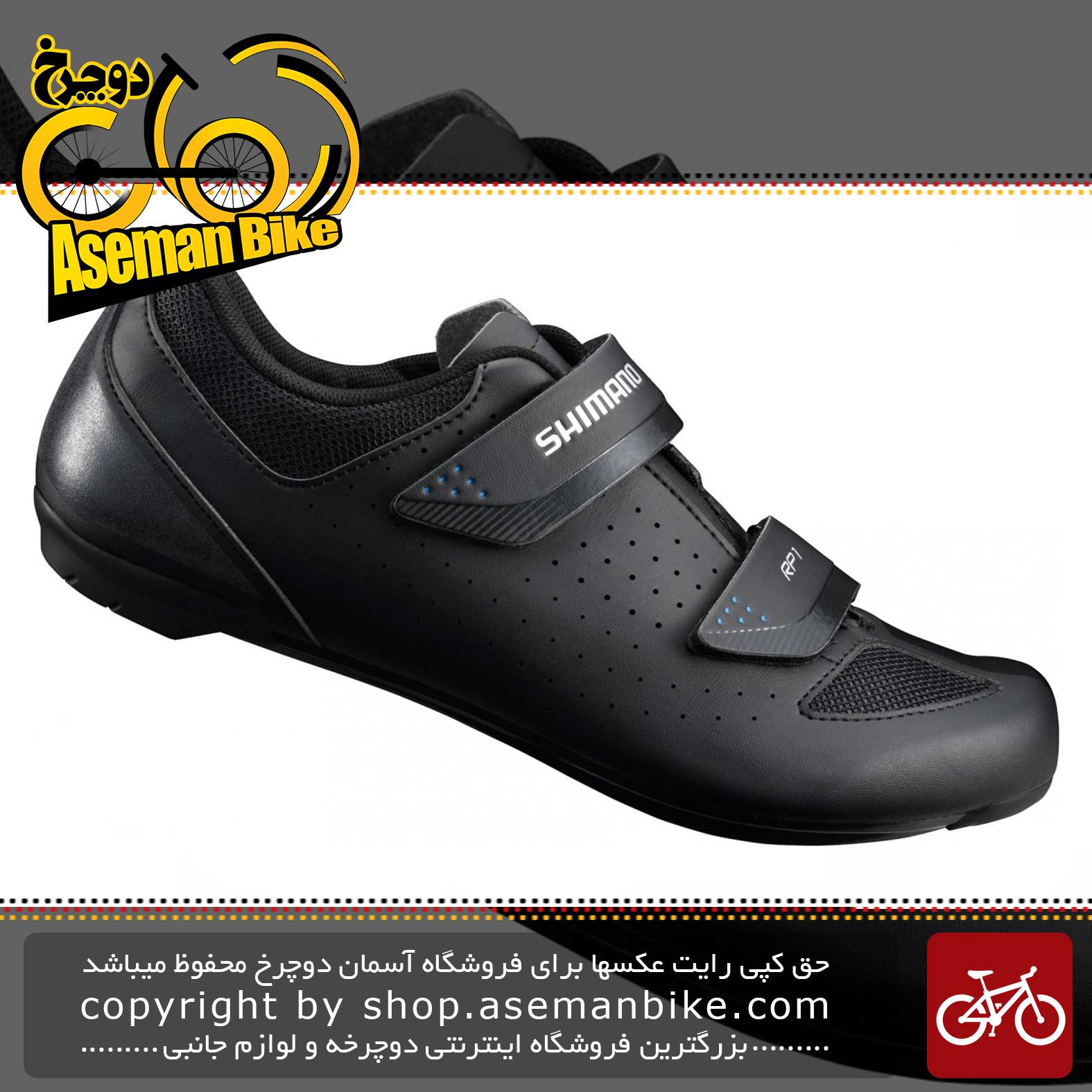 کفش لاک قفل شیمانو کورسی مدل آر پی 1 Shimano SH-RP1 Road Shoes