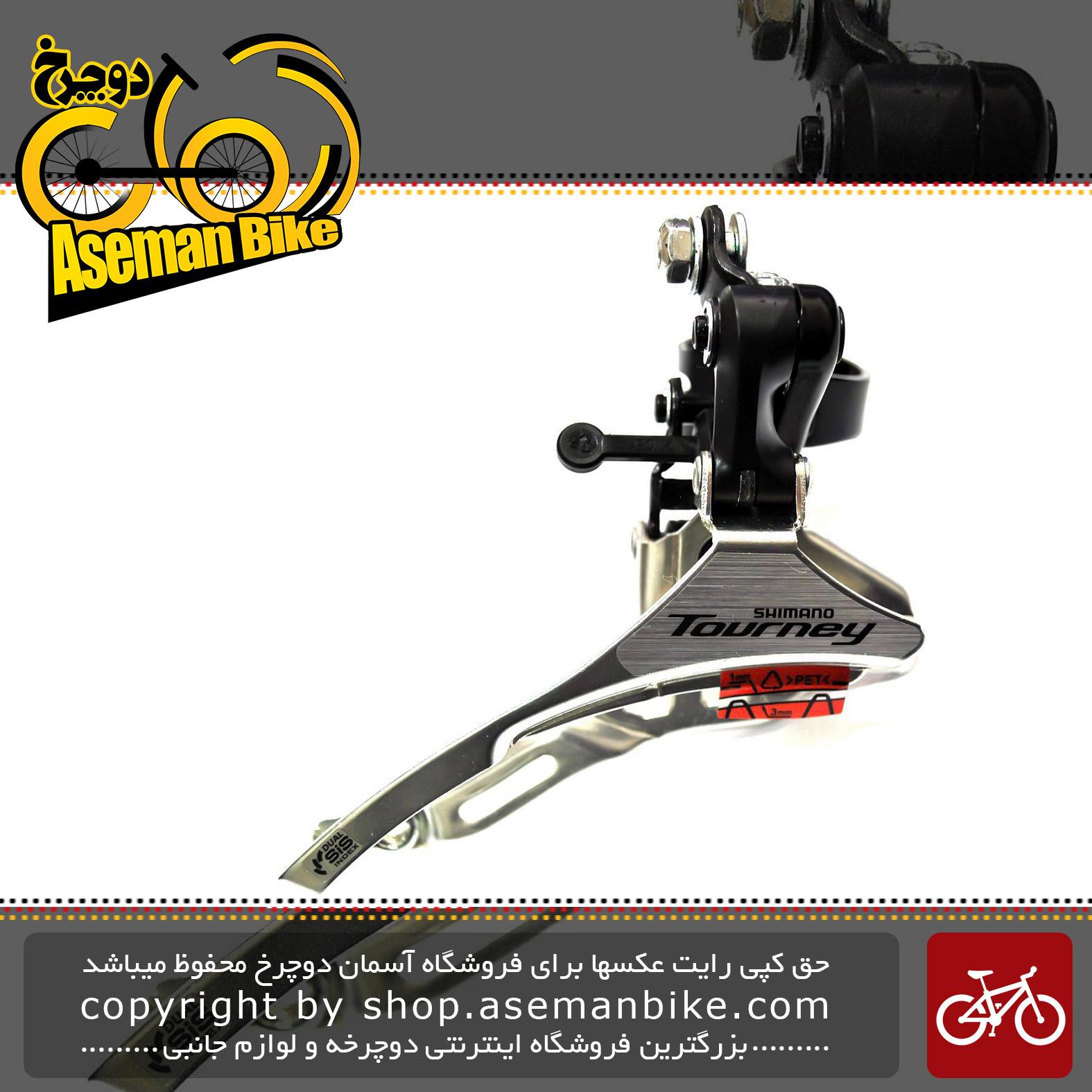 طبق عوض کن دوچرخه شیمانو تورنی Shimano TOURNEY FD-TY10 Front Derailleur (3x7-6-speed)