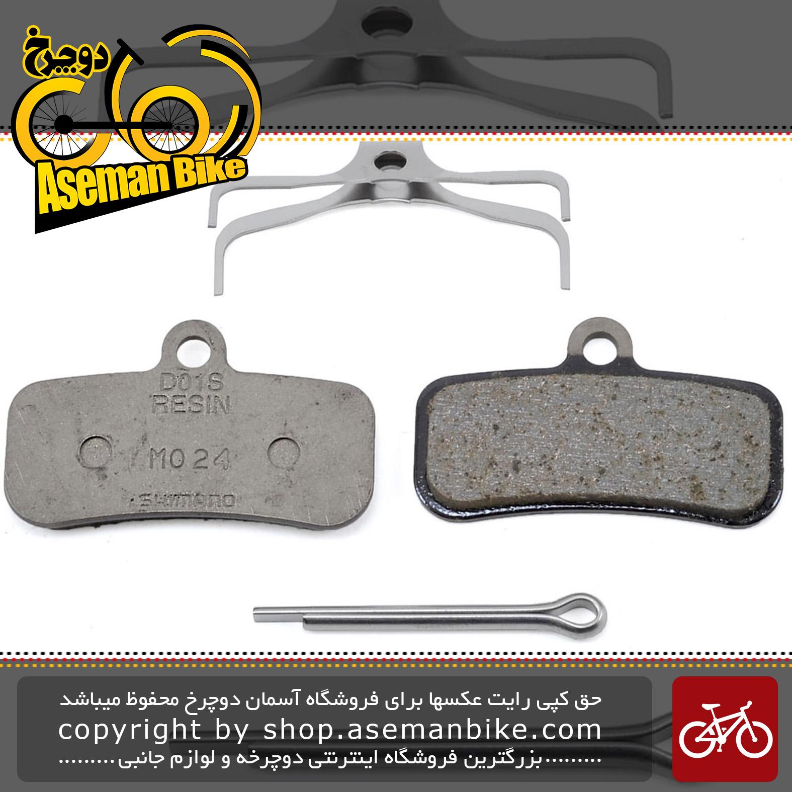 لنت ترمز دیسکی دوچرخه شیمانو Shimano D01S Resin Disc Brake Pad & Spring