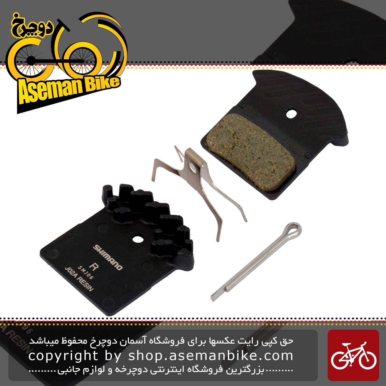لنت ترمز دیسک دوچرخه رزین رادیاتور دار شیمانو جی 02 آ Shimano J02A Resin Disc Brake Pads