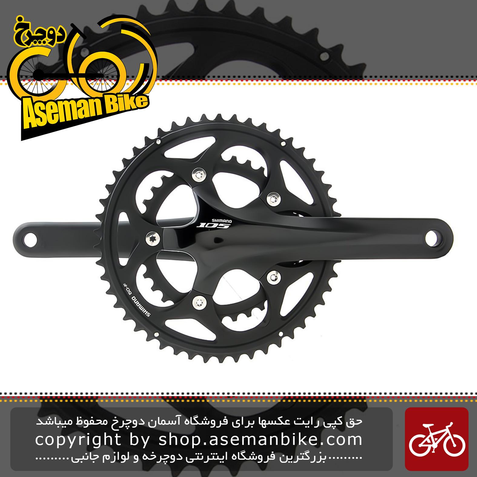 طبق قامه دوچرخه کورسی جاده شیمانو مدل 105 اف سی 5750 34 و 50 دندانه طول بازو 172.5 میلیمتری Shimano Crankset Bicycle FC 5750 105 50X34T 17.25 Mm