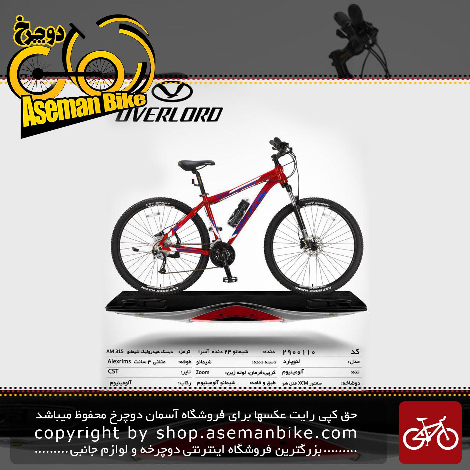 دوچرخه کوهستان شهری اورلرد مدل لئوپارد 24 دنده شیمانو آسرا سایز 29 ساخت تایوان OVERLORD Mountain City Taiwan Bicycle LEOPARD 29 2018