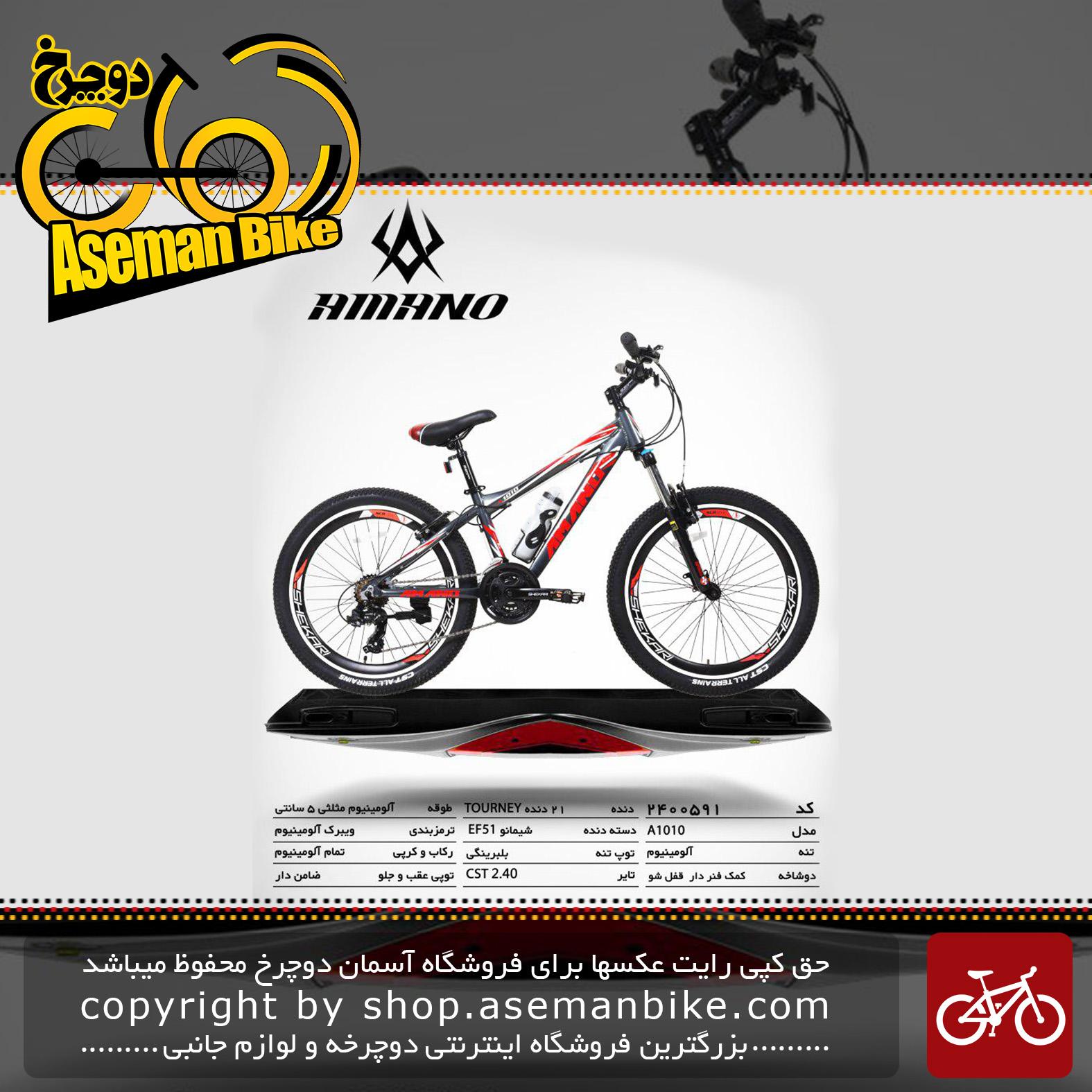 دوچرخه کوهستان شهری آمانو مدل ای 1010 21 دنده شیمانو تورنی سایز 24 ساخت تایوان AMANO Mountain City Bicycle Taiwan A1010 24 2019