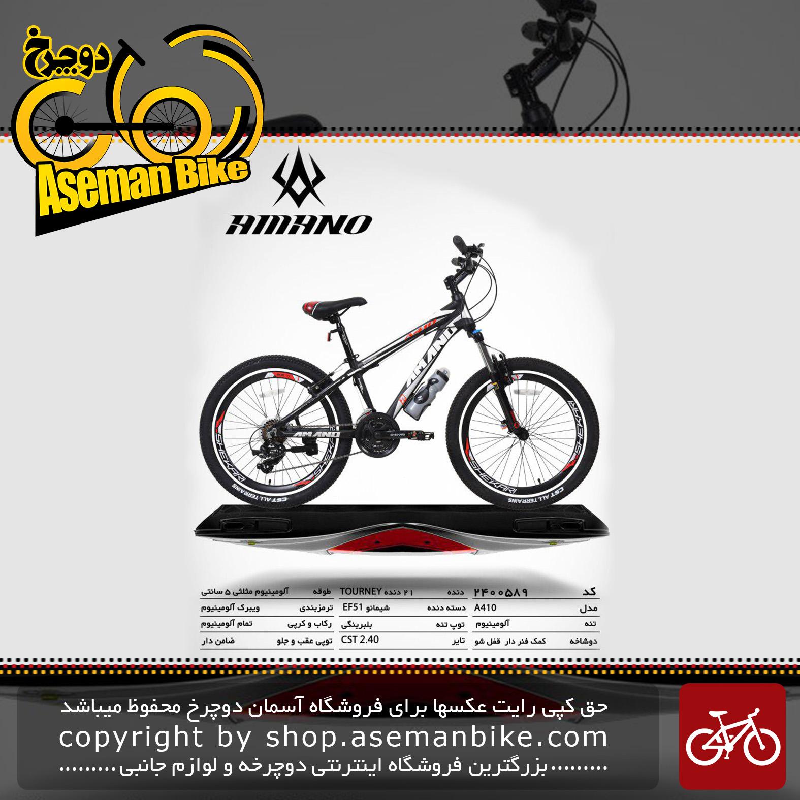 دوچرخه کوهستان شهری آمانو مدل ای 410 21 دنده شیمانو تورنی سایز 24 ساخت تایوان AMANO Mountain City Bicycle Taiwan A410 24 2019