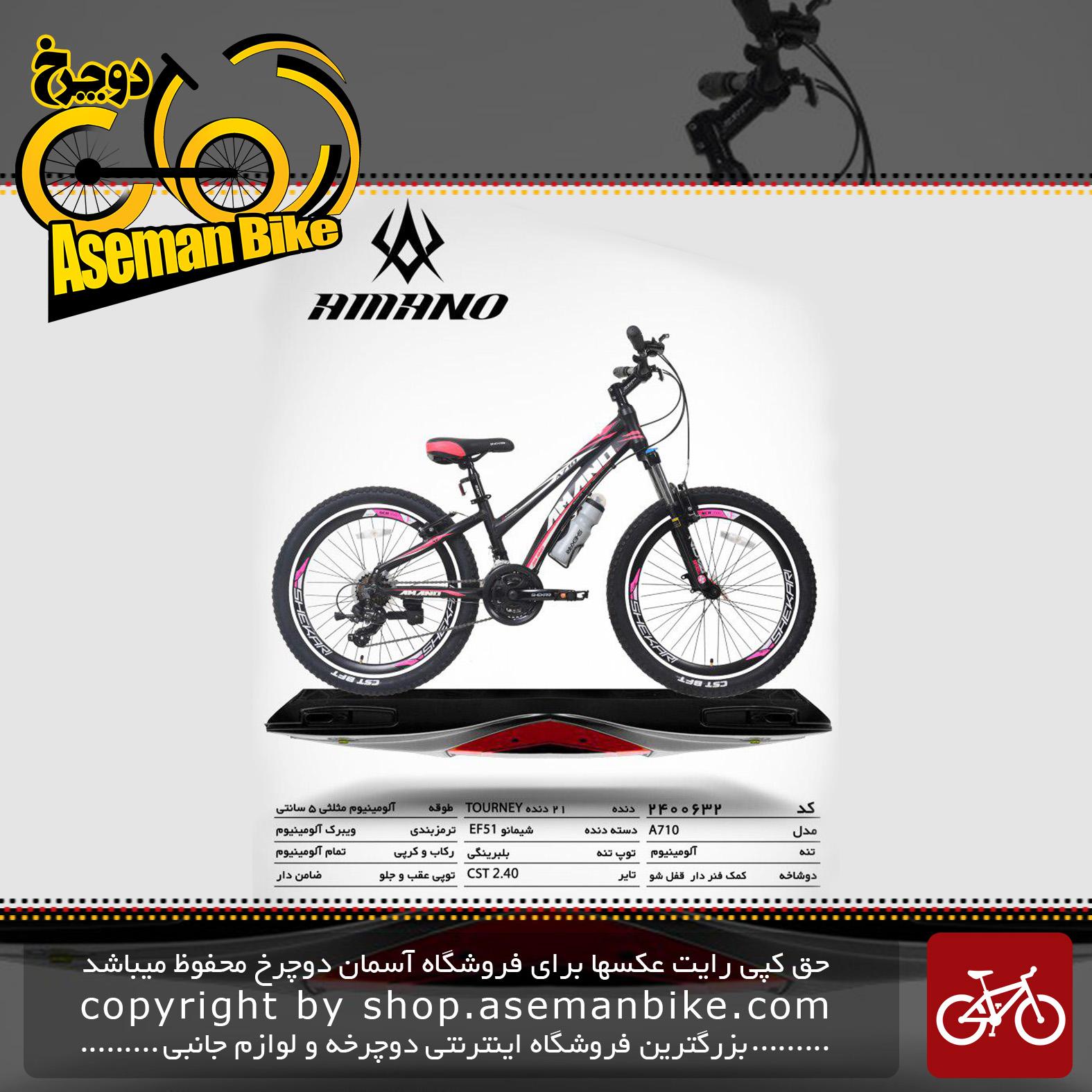 دوچرخه کوهستان شهری آمانو مدل ای 710 21 دنده شیمانو تورنی سایز 24 ساخت تایوان AMANO Mountain City Bicycle Taiwan A710 24 2019