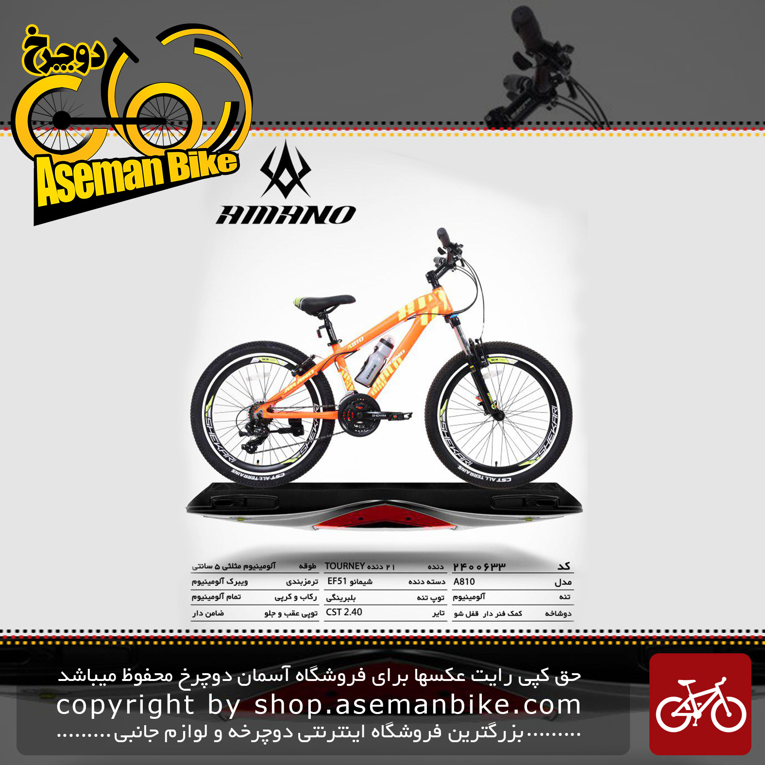 دوچرخه کوهستان شهری آمانو مدل ای 810 21 دنده شیمانو تورنی سایز 24 ساخت تایوان AMANO Mountain City Bicycle Taiwan A810 24 2019