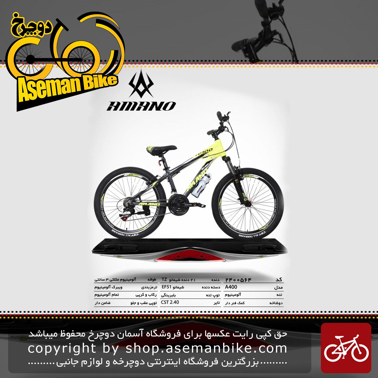 دوچرخه کوهستان شهری آمانو مدل ای 400 21 دنده شیمانو تورنی تی زد سایز 24 ساخت تایوان AMANO Mountain City Bicycle Taiwan A400 24 2019