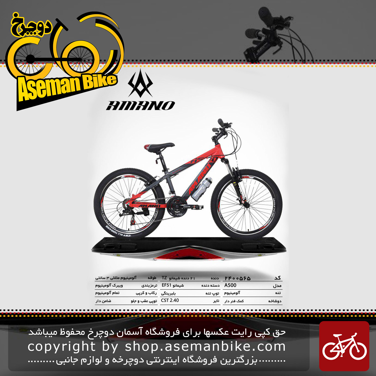 دوچرخه کوهستان شهری آمانو مدل ای 500 21 دنده شیمانو تورنی تی زد سایز 24 ساخت تایوان AMANO Mountain City Bicycle Taiwan A500 24 2019