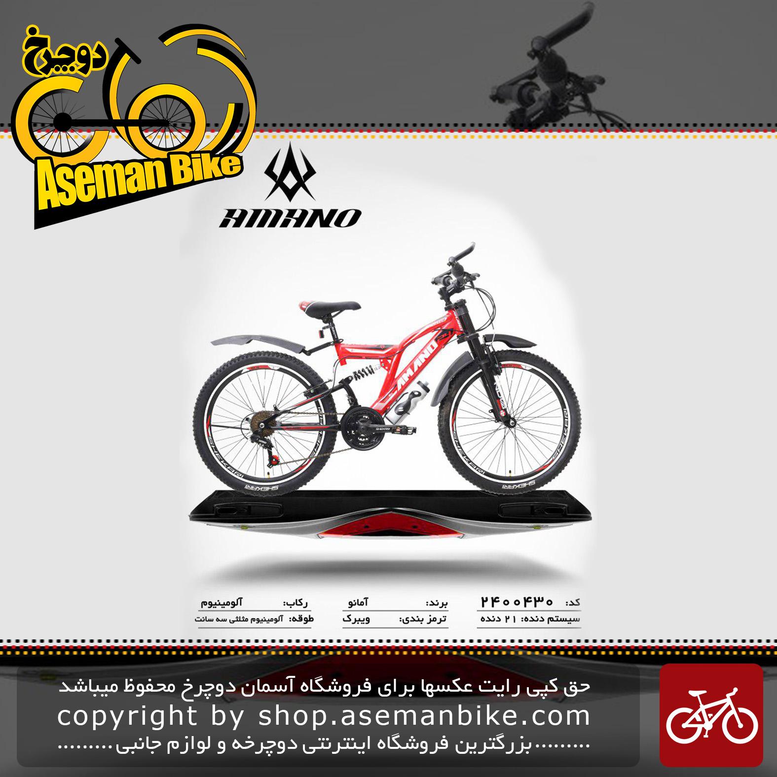 دوچرخه کوهستان شهری آمانو دو کمک مدل 430 21 دنده سایز 24 ساخت تایوان AMANO Mountain City Bicycle Taiwan 430 24 2019