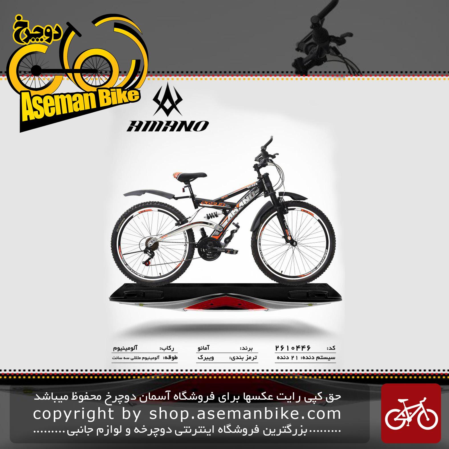 دوچرخه کوهستان شهری آمانو دو کمک مدل 446 21 دنده سایز 26 ساخت تایوان AMANO Mountain City Bicycle Taiwan 446 26 2019