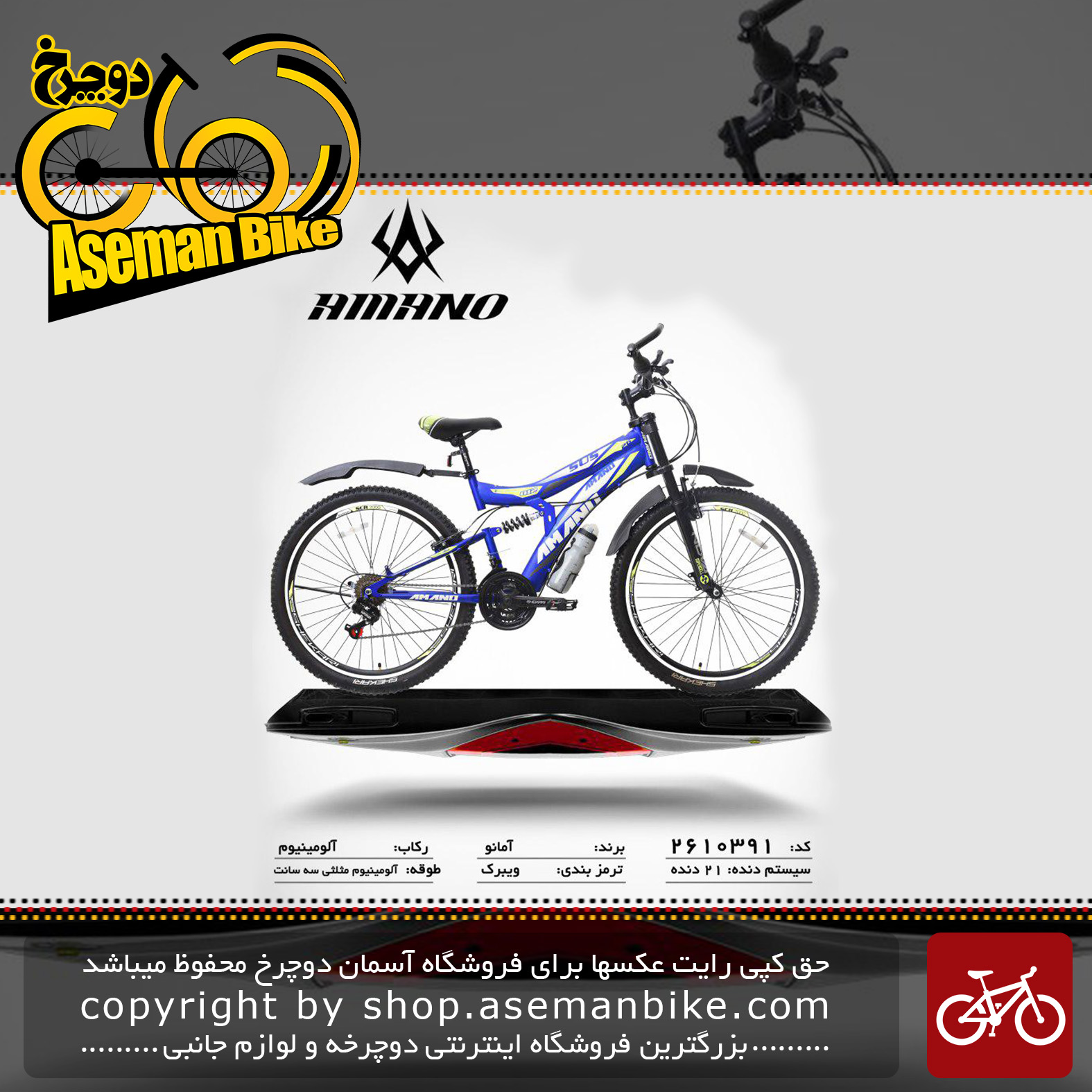 دوچرخه کوهستان شهری آمانو دو کمک مدل 391 21 دنده سایز 26 ساخت تایوان AMANO Mountain City Bicycle Taiwan 391 26 2019
