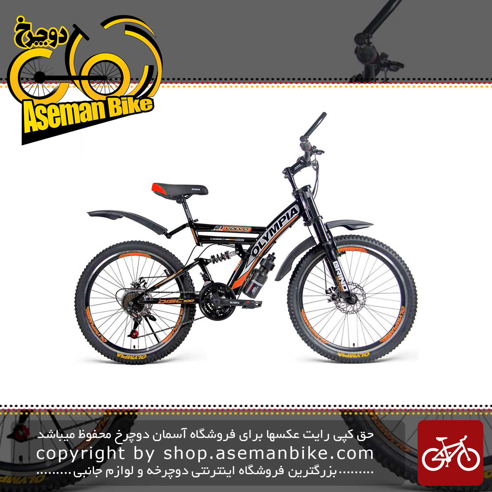 دوچرخه دو کمک کوهستان مدل 2423 سایز 24 Olympia 2423 Mountain Bicycle Size 24