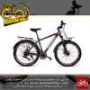 دوچرخه دو شاخ کمک دار مدل 2678 سایز 26 Olympia 2678 Mountain Bicycle Size 26
