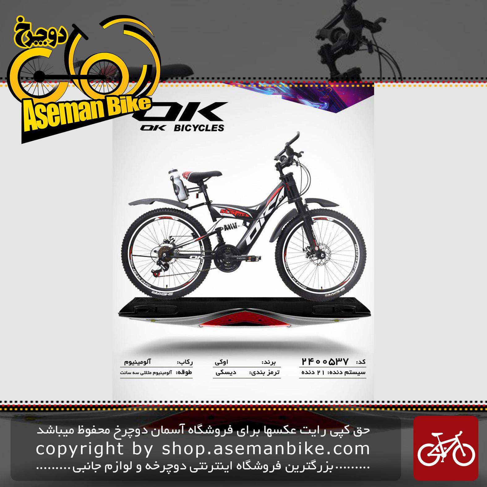 دوچرخه کوهستان شهری اوکی دو کمک 21 دنده مدل 537 21 دنده سایز 24 ساخت تایوان OK Mountain City Bicycle Taiwan 537 Size 24 21 Speed 2019