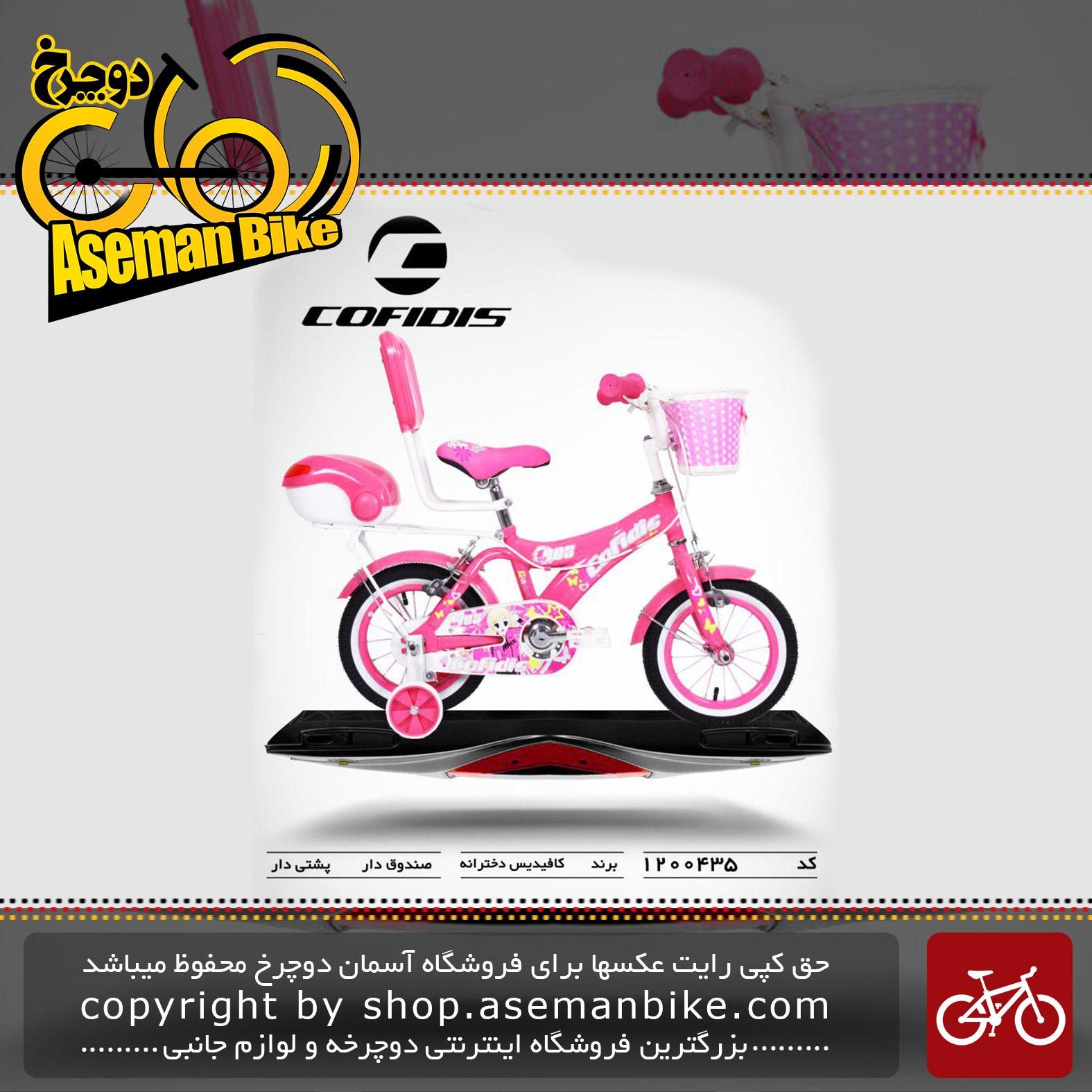 دوچرخه دخترانه کافیدیس تایوان صندوق و سبد دار مدل 435 سایز 12 COFIDIS Bicycle 435 Size 12 2019