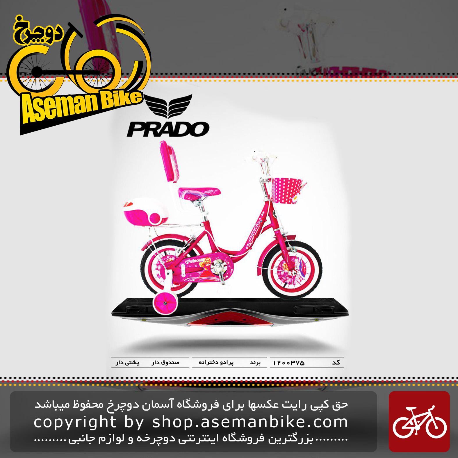 دوچرخه دخترانه پرادو تایوان صندوق و سبد دار مدل 375 سایز 12 PRADO Bicycle 375 Size 12 2019