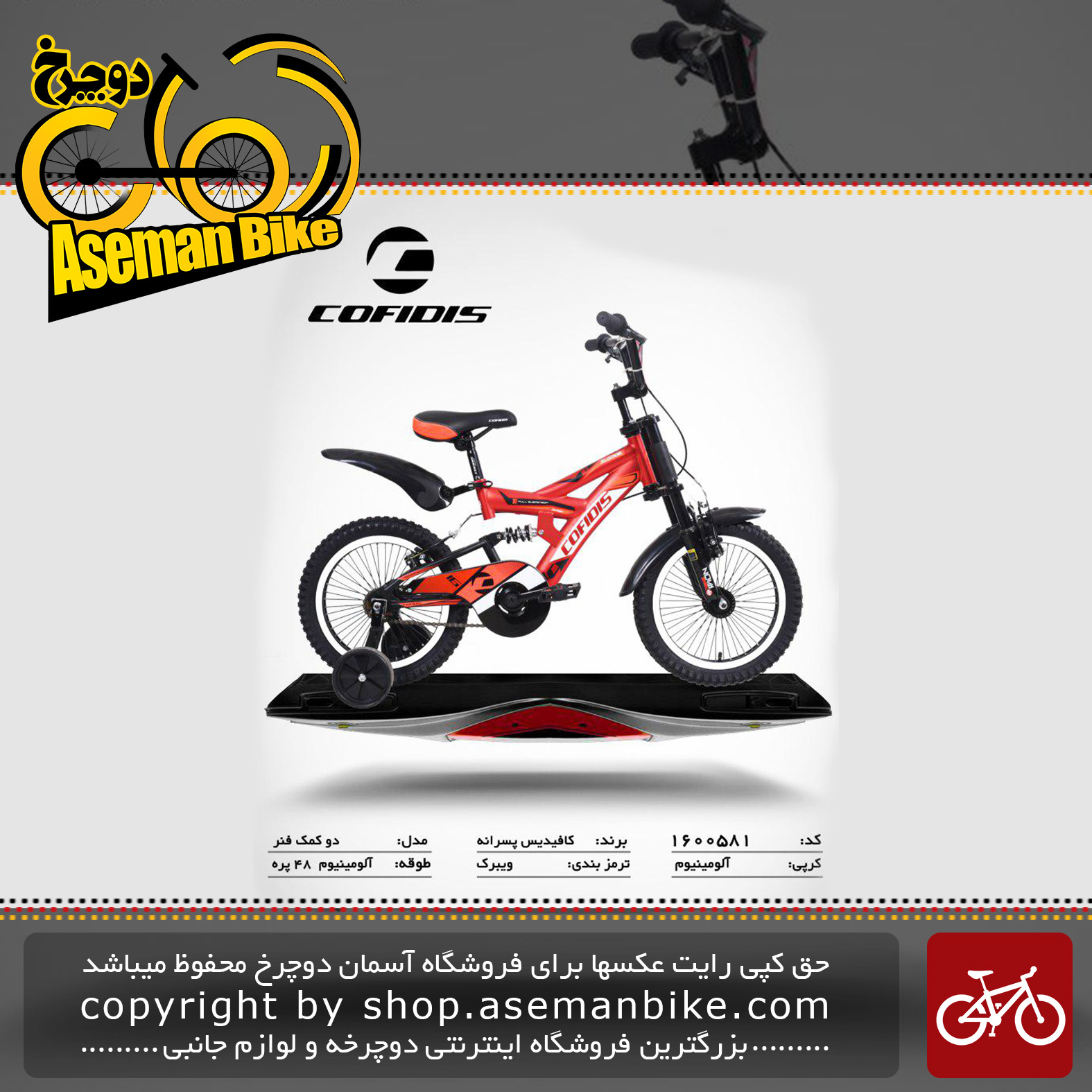 دوچرخه پسرانه کافیدیس تایوان دو کمک مدل 581 سایز 16 COFIDIS Bicycle 581 Size 16 2019