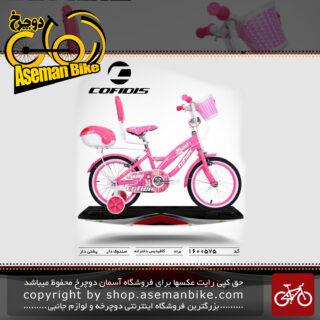 دوچرخه دخترانه کافیدیس تایوان صندوق و سبد دار مدل 575 سایز 16 COFIDIS Bicycle 575 Size 16 2019