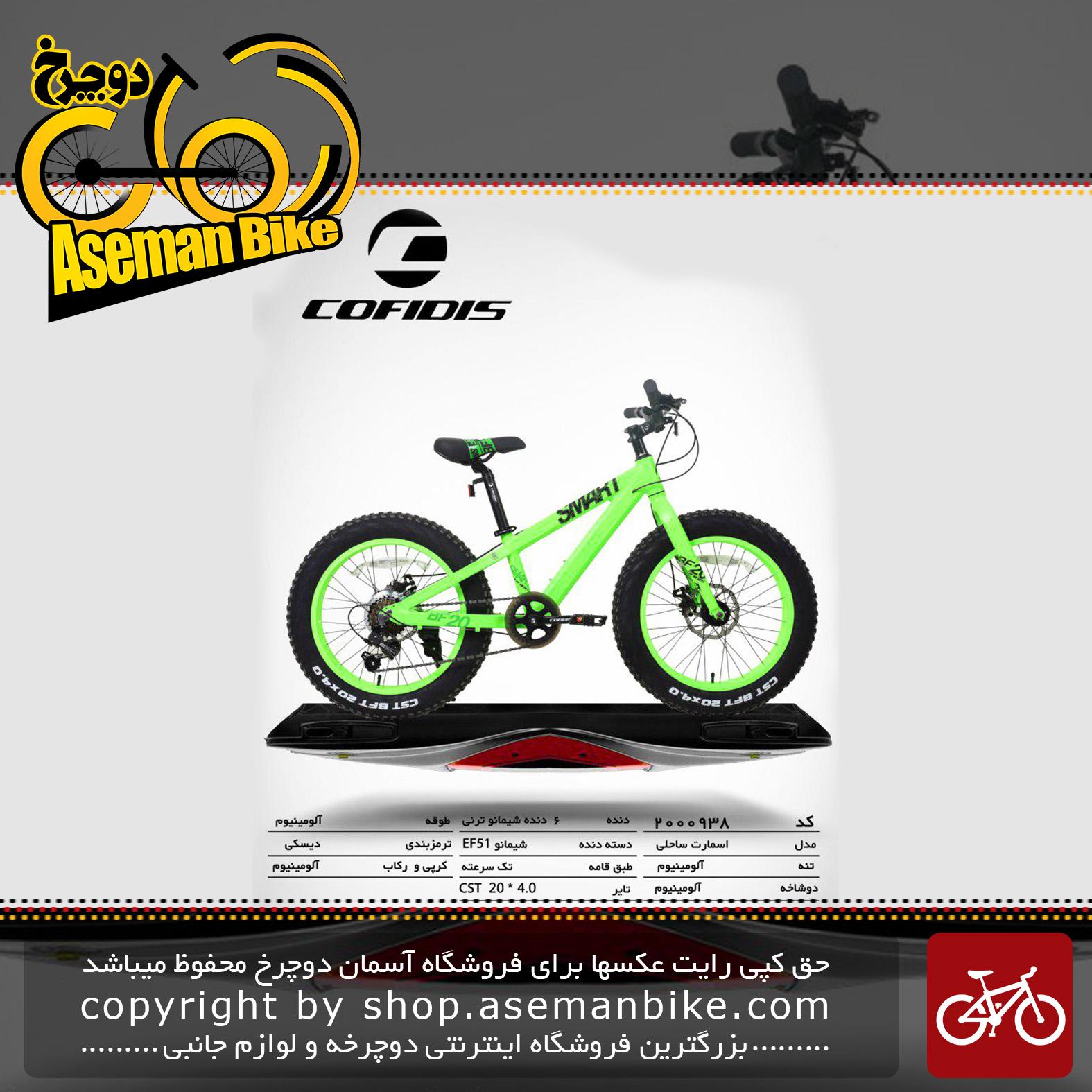دوچرخه فت بایک کافیدیس تایوان مدل 938 سایز 20 2019 COFIDIS Fat bike 938 Taiwan 20 2019