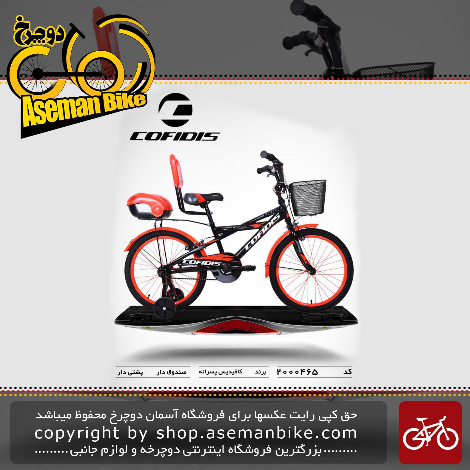 دوچرخه کافیدیس تایوان صندوق و سبد دار مدل 465 سایز 20 COFIDIS Bicycle 465 Size 20 2019