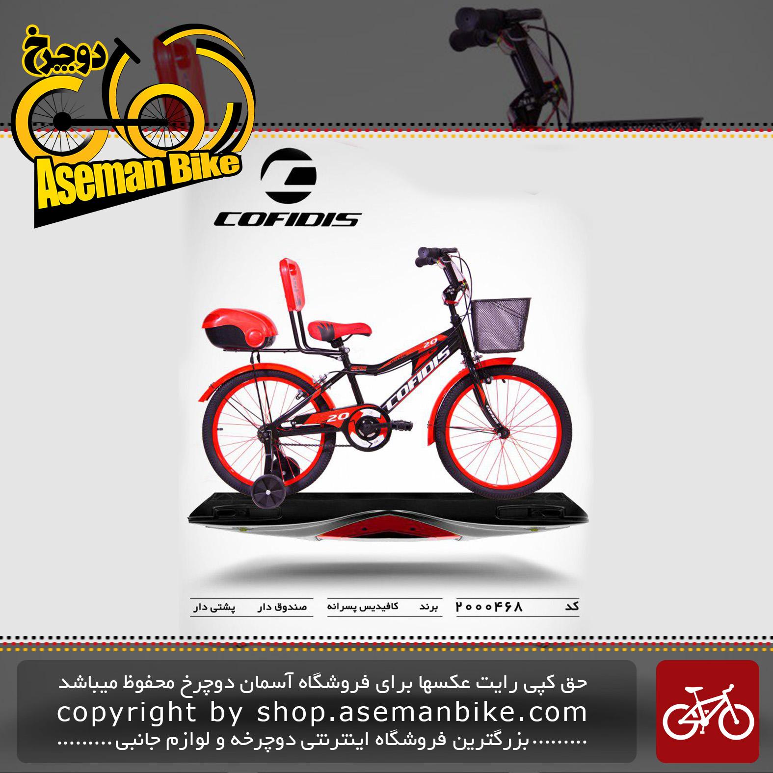 دوچرخه کافیدیس تایوان صندوق و سبد دار مدل 468 سایز 20 COFIDIS Bicycle 468 Size 20 2019