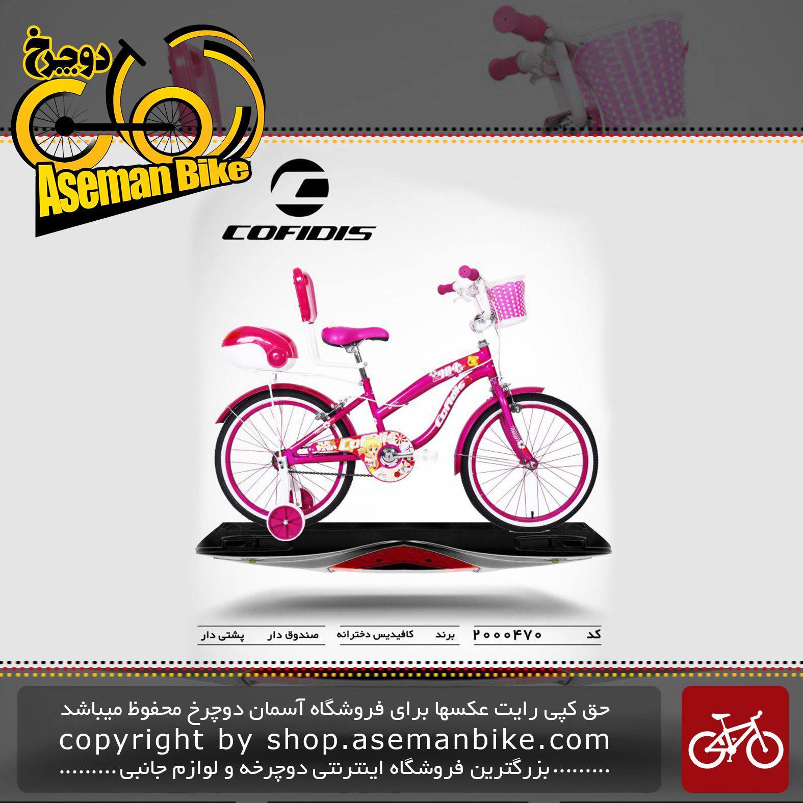 دوچرخه کافیدیس تایوان دخترانه صندوق و سبد دار مدل 470 سایز 20 COFIDIS Bicycle 470 Size 20 2019