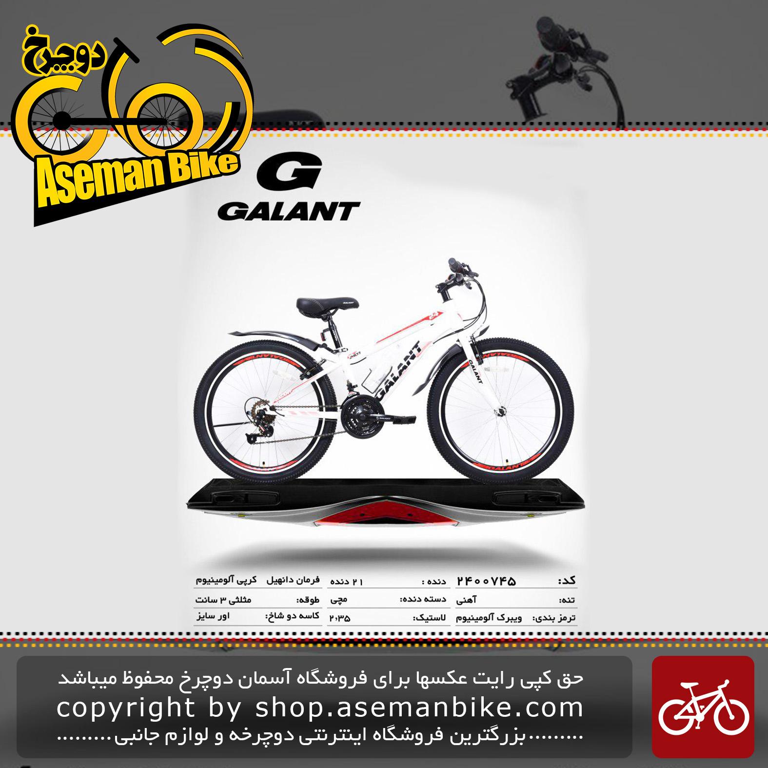 دوچرخه کوهستان شهری گالانت مدل 745 21 دنده سایز 24 ساخت تایوان GALANT Mountain City Bicycle Taiwan 745 Size 24 2019