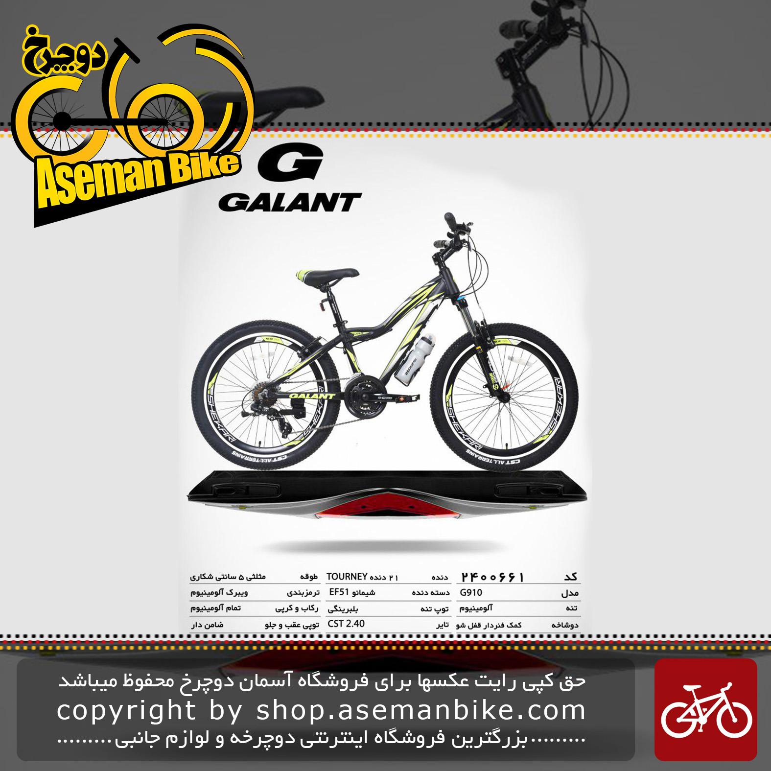 دوچرخه کوهستان شهری گالانت جی 910 21 دنده سایز 24 ساخت تایوان GALANT Mountain City Bicycle Taiwan G910 Size 24 2019