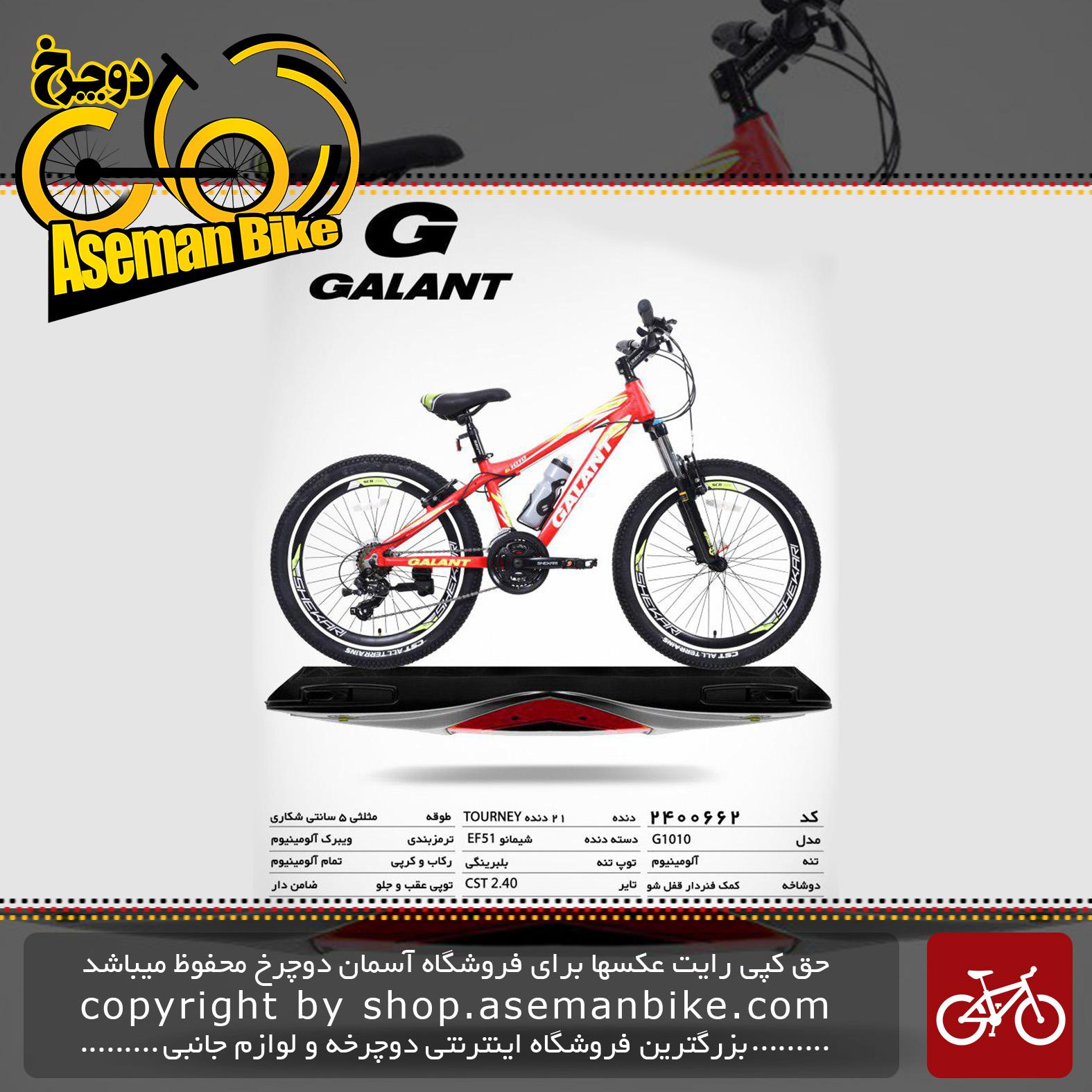 دوچرخه کوهستان شهری گالانت جی 1010 21 دنده سایز 24 ساخت تایوان GALANT Mountain City Bicycle Taiwan G1010 Size 24 2019