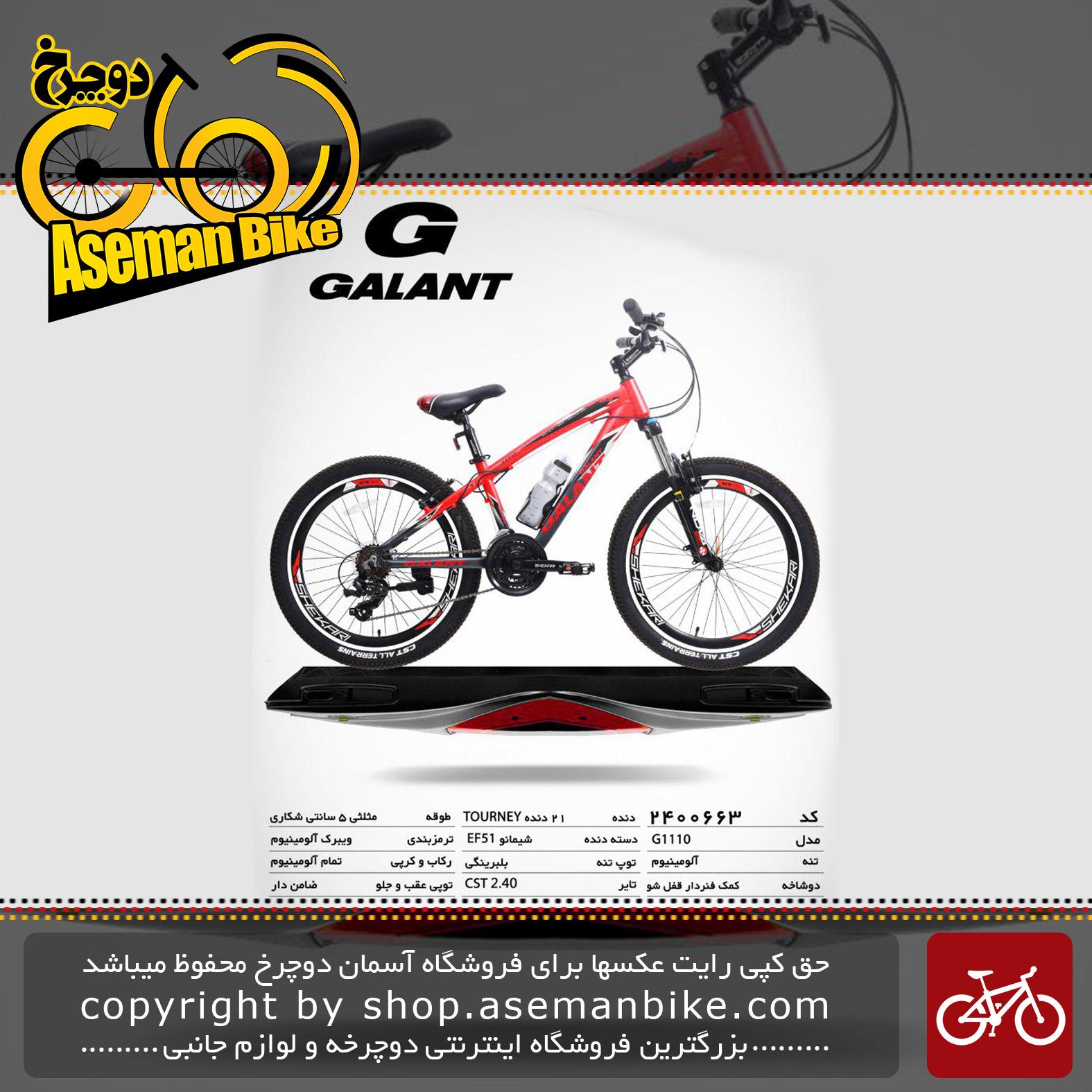 دوچرخه کوهستان شهری گالانت جی 1110 21 دنده سایز 24 ساخت تایوان GALANT Mountain City Bicycle Taiwan G1110 Size 24 2019