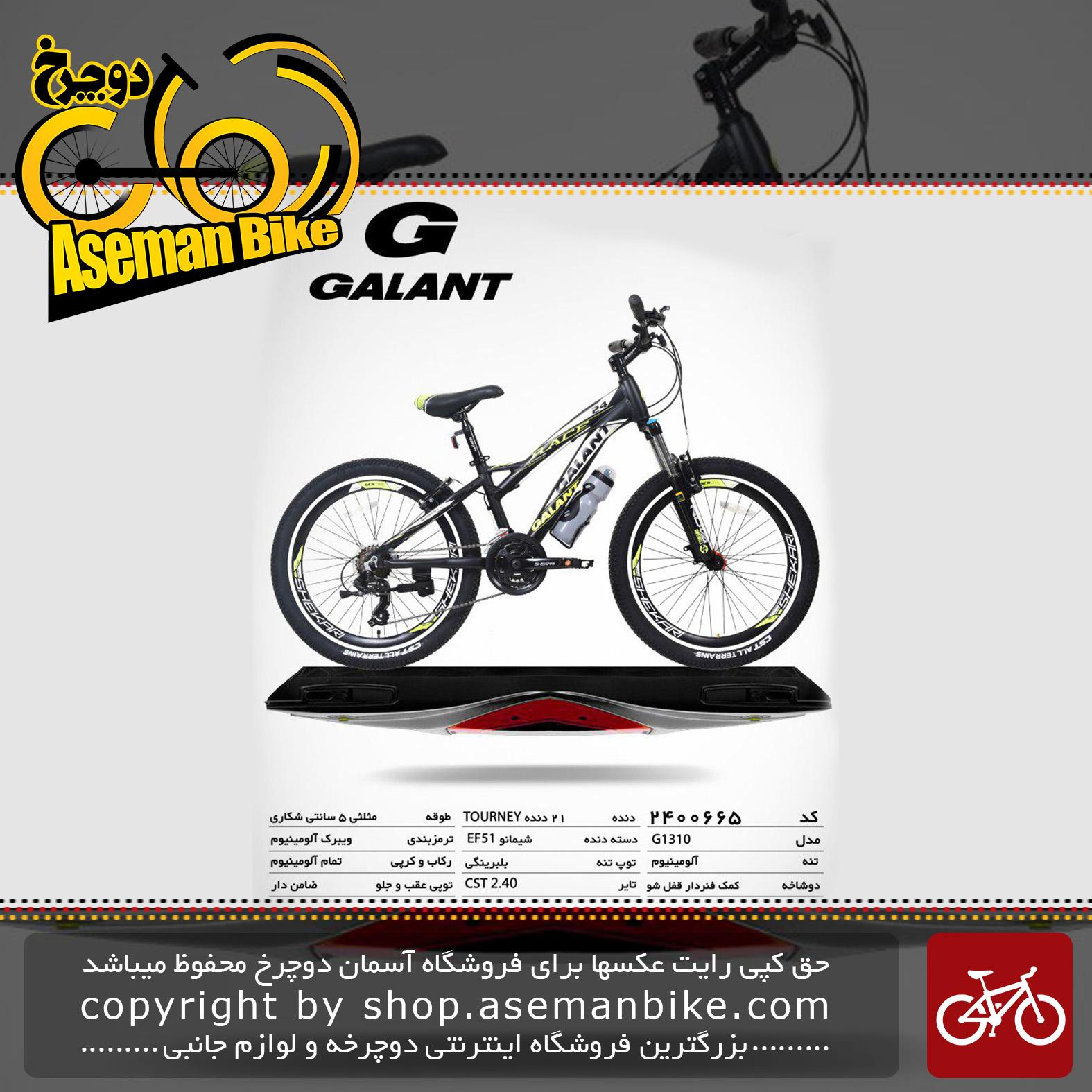 دوچرخه کوهستان شهری گالانت جی 1310 21 دنده سایز 24 ساخت تایوان GALANT Mountain City Bicycle Taiwan G1310 Size 24 2019