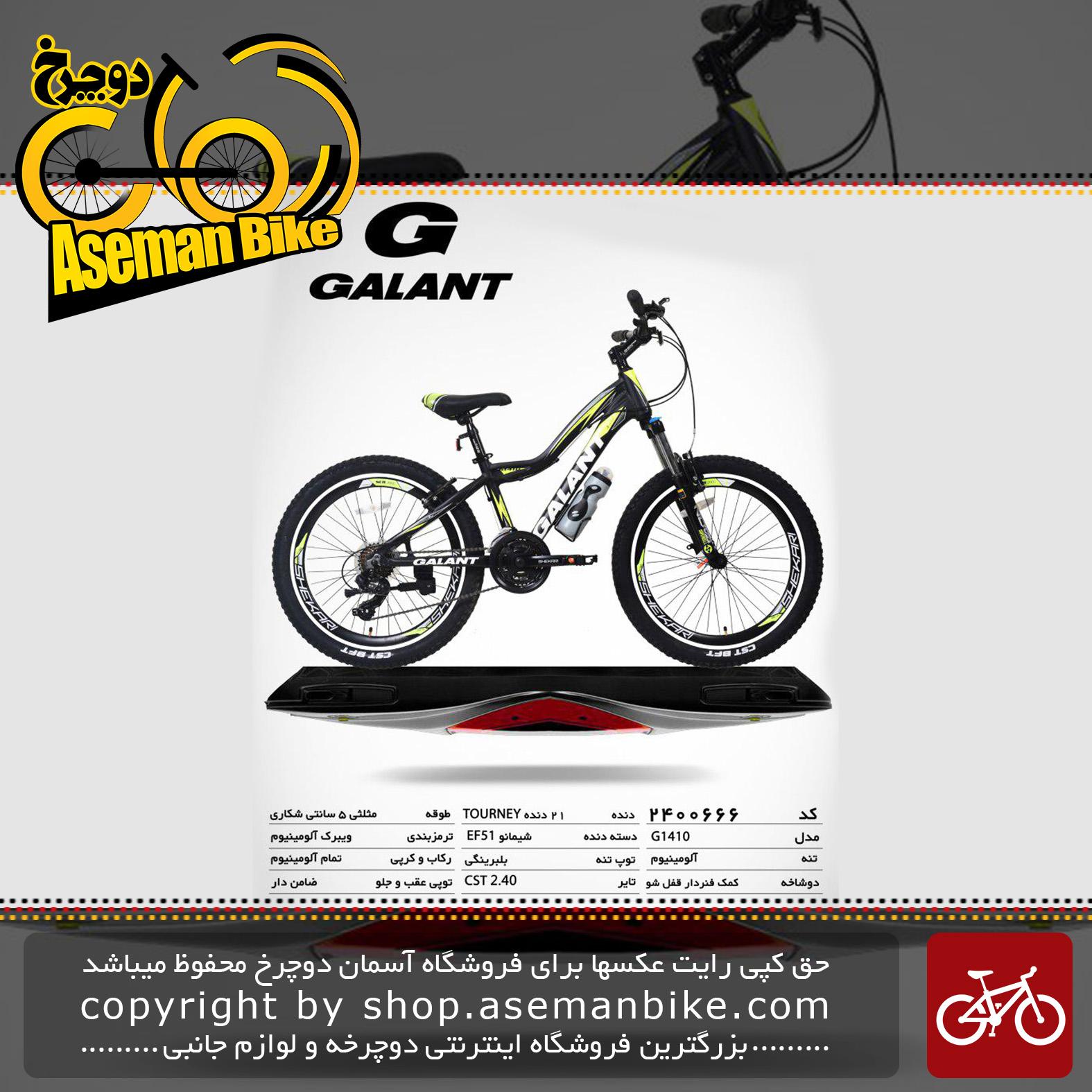 دوچرخه کوهستان شهری گالانت جی 1410 21 دنده سایز 24 ساخت تایوان GALANT Mountain City Bicycle Taiwan G1410 Size 24 2019