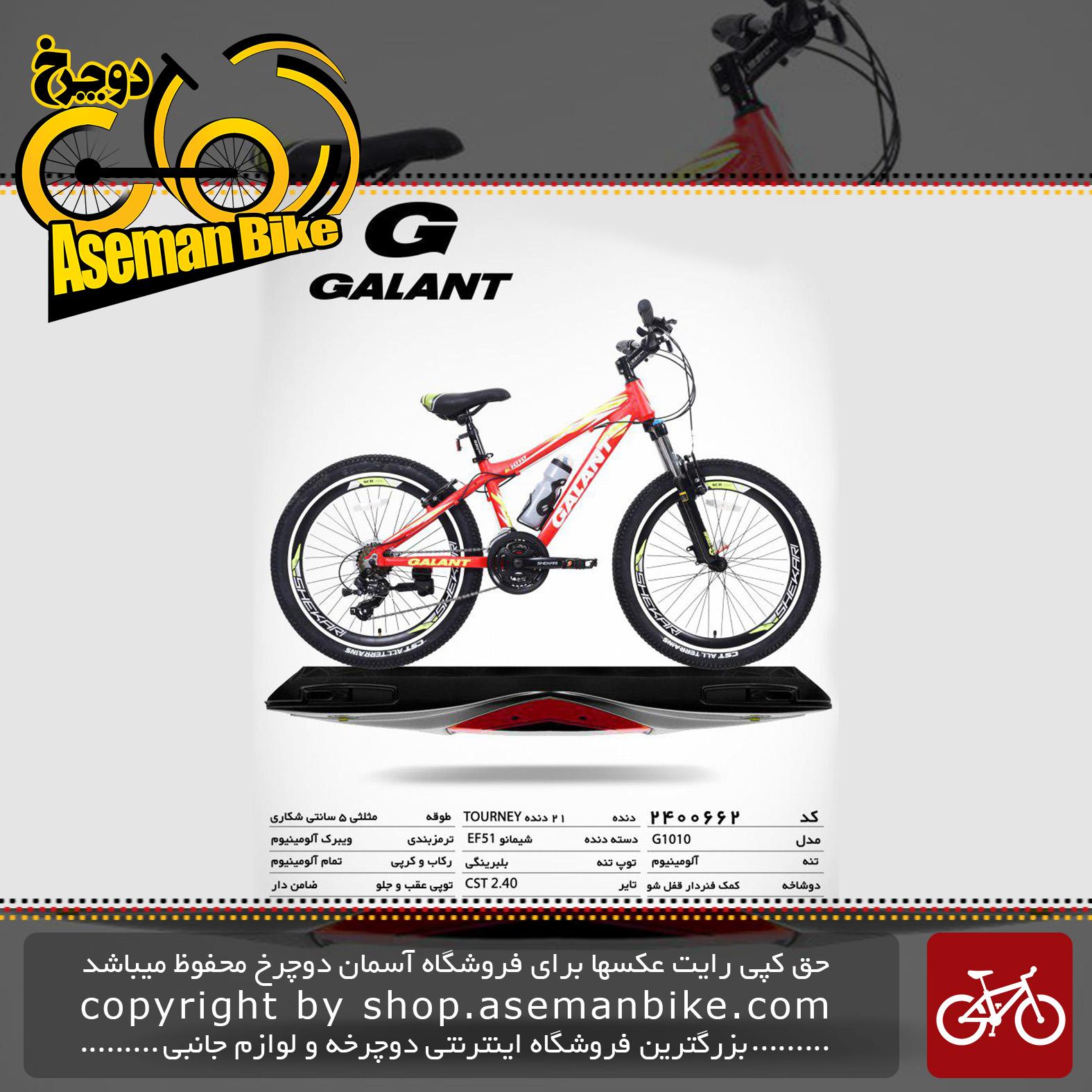 دوچرخه کوهستان شهری گالانت مدل جی 1010 21 دنده سایز 26 ساخت تایوان GALANT Mountain City Bicycle Taiwan G1010 Size 26 2019