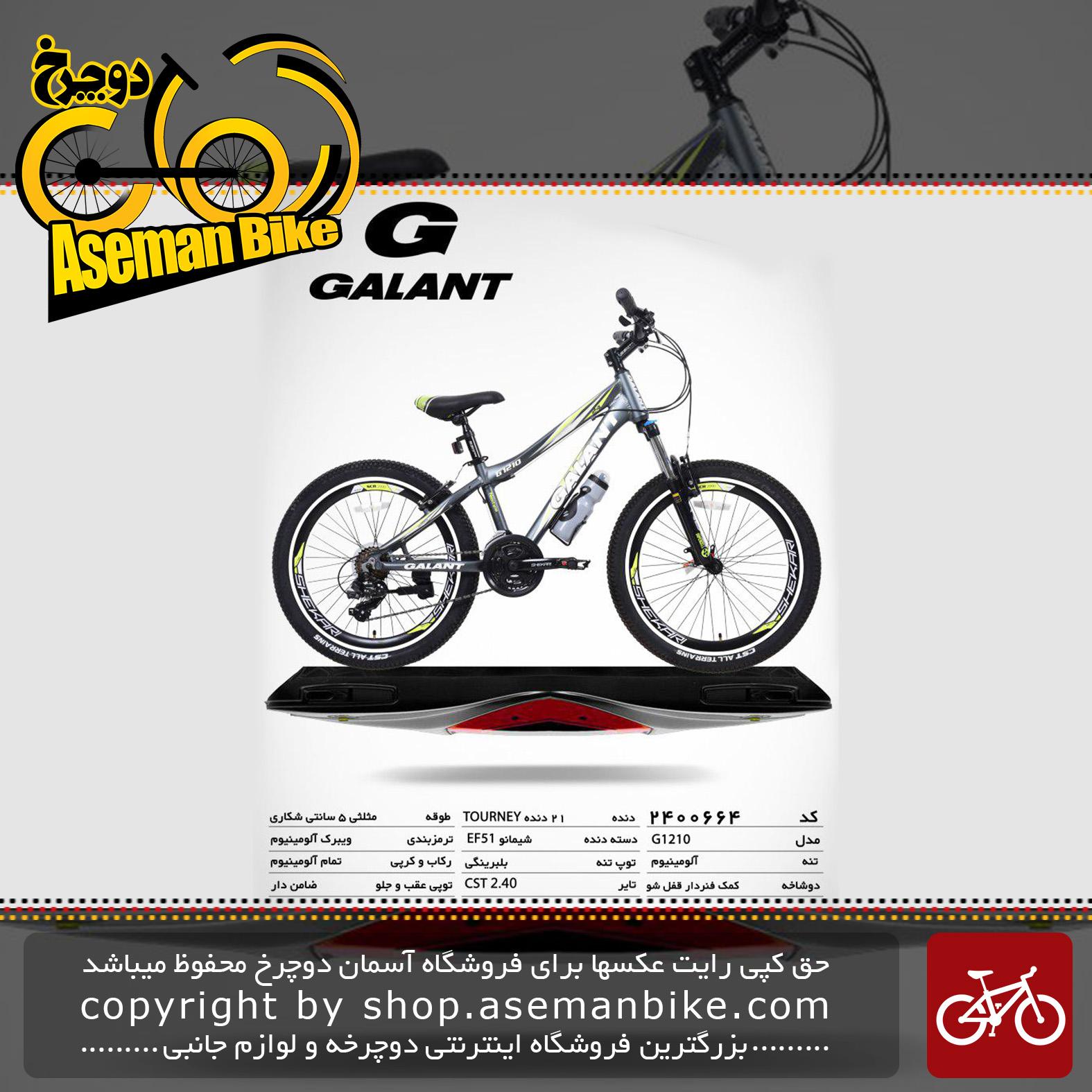دوچرخه کوهستان شهری گالانت مدل جی 1210 21 دنده سایز 26 ساخت تایوان GALANT Mountain City Bicycle Taiwan G1210 Size 26 2019