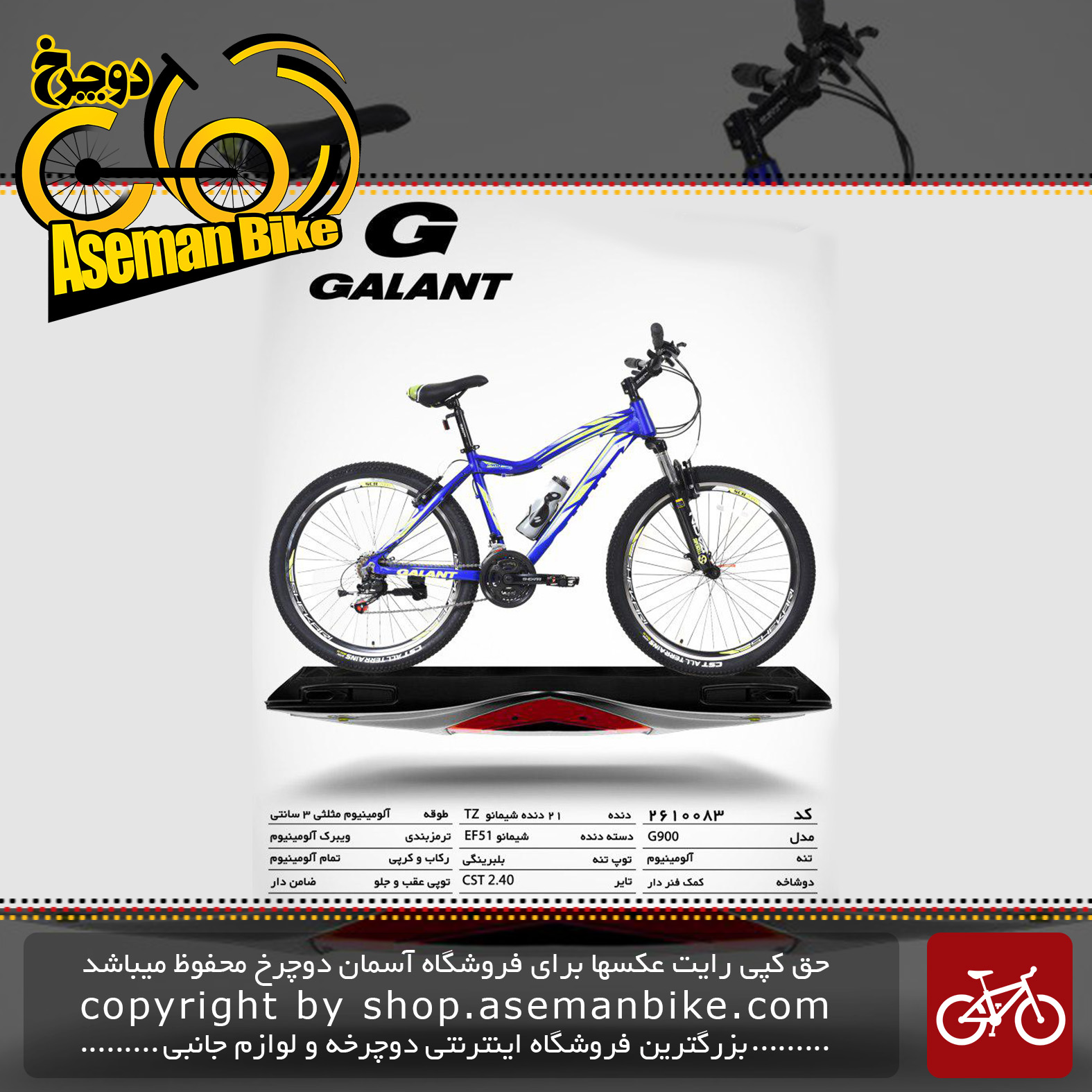 دوچرخه کوهستان شهری گالانت مدل جی 900 21 دنده سایز 26 ساخت تایوان GALANT Mountain City Bicycle Taiwan G900 Size 26 2019
