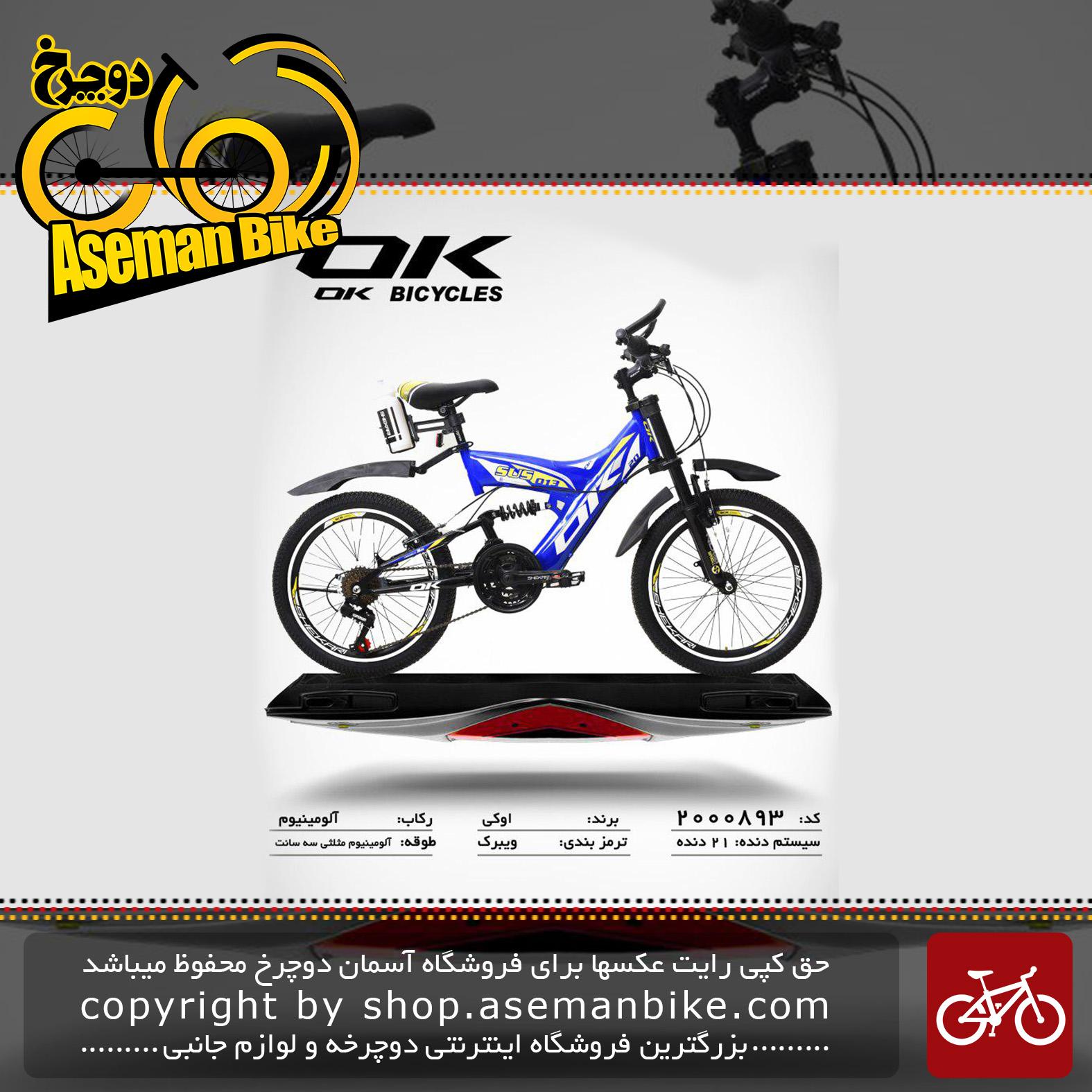 دوچرخه کوهستان شهری اوکی دو کمک 21 دنده مدل 893 21 دنده سایز 20 ساخت تایوان OK Mountain City Bicycle Taiwan 893 20 2019