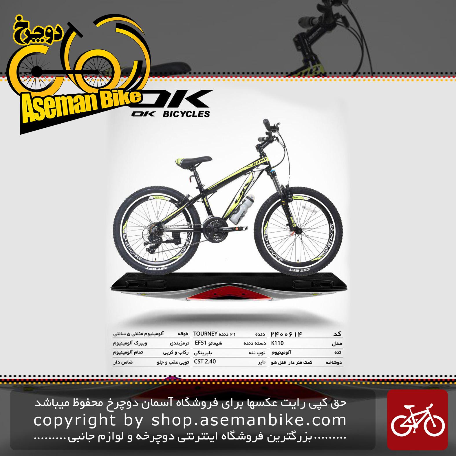 دوچرخه کوهستان شهری اوکی 21 دنده مدل کا 110 21 دنده سایز 24 ساخت تایوان OK Mountain City Bicycle Taiwan K110 Size 24 2019