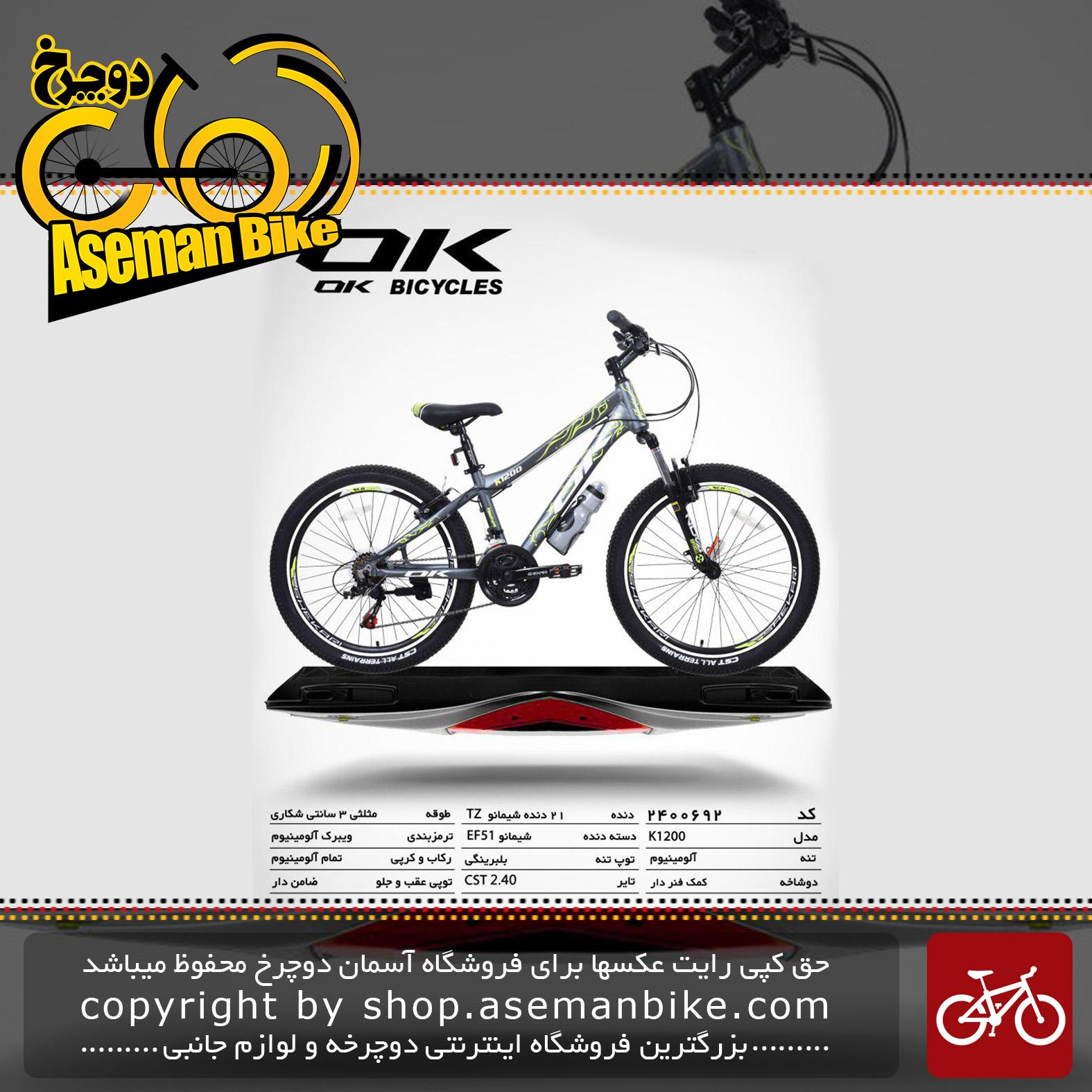 دوچرخه کوهستان شهری اوکی 21 دنده مدل کا 1200 21 دنده سایز 20 ساخت تایوان OK Mountain City Bicycle Taiwan K1200 20 2019