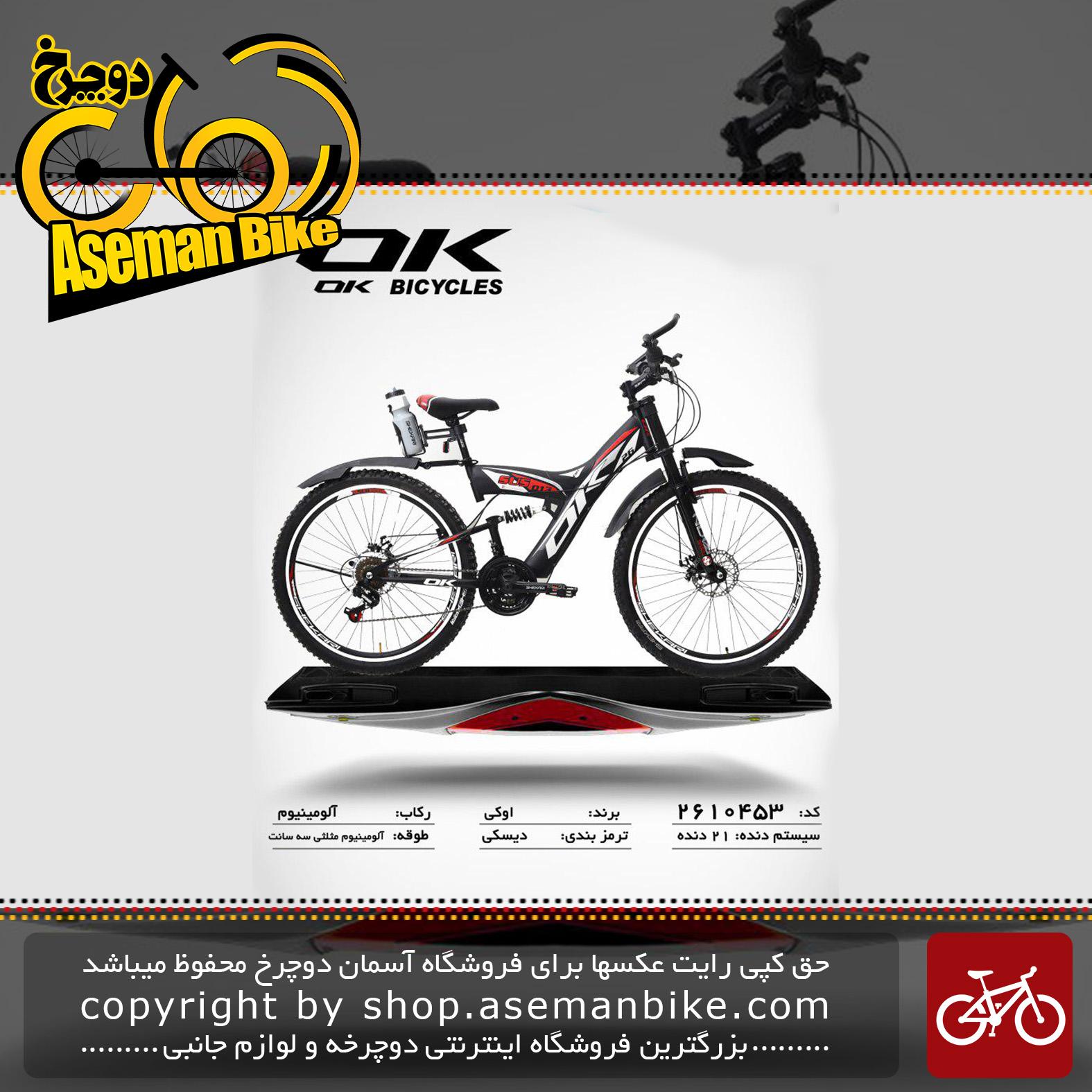دوچرخه کوهستان شهری اوکی دو کمک مدل 453 21 دنده سایز 26 ساخت تایوان OK Mountain City Bicycle Taiwan 453 Size 26 21 Speed 2019
