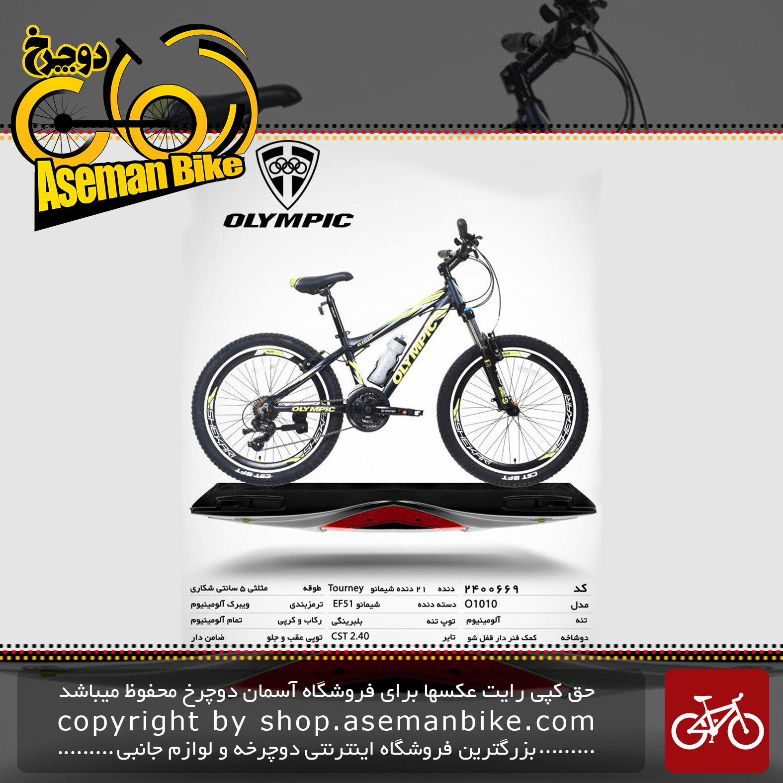 دوچرخه کوهستان شهری اوکی 21 دنده مدل او 1010 21 دنده سایز 26 ساخت تایوان OK Mountain City Bicycle Taiwan O1010 Size 26 2019
