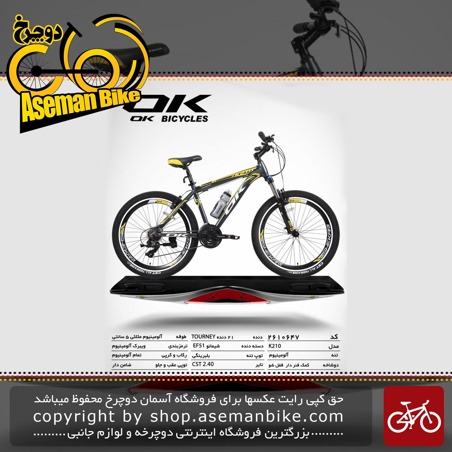 دوچرخه کوهستان شهری اوکی 21 دنده مدل کا 210 21 دنده سایز 24 ساخت تایوان OK Mountain City Bicycle Taiwan K210 Size 26 2019