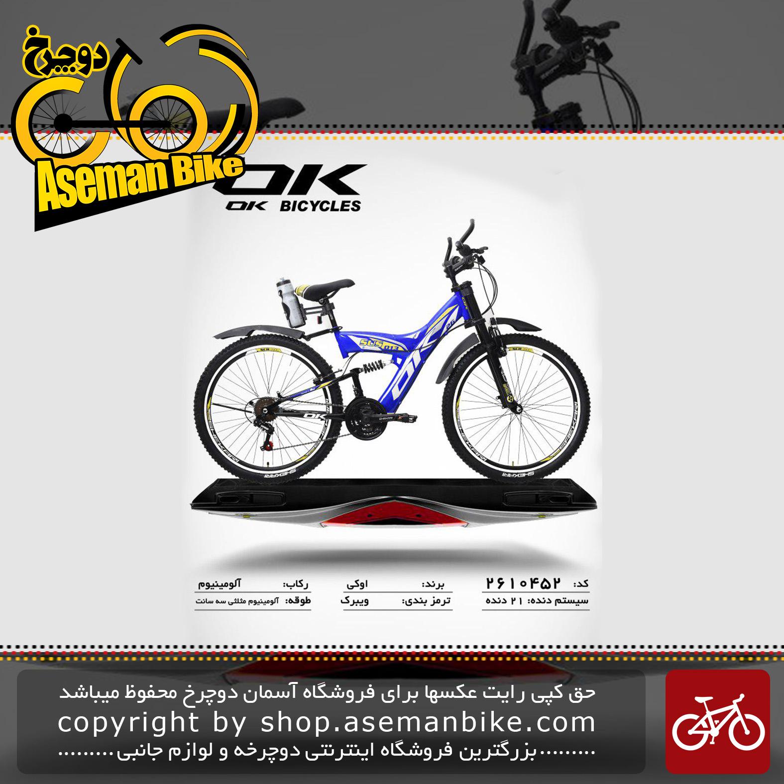 دوچرخه کوهستان شهری اوکی دو کمک مدل 452 21 دنده سایز 26 ساخت تایوان OK Mountain City Bicycle Taiwan 452 Size 26 21 Speed 2019