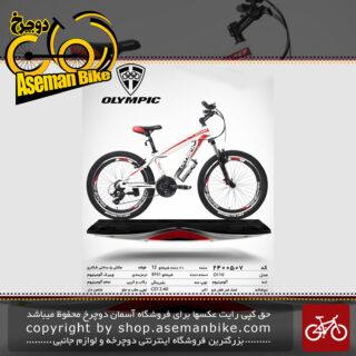 دوچرخه کوهستان شهری المپیک 21 دنده مدل او 110 سایز 24 ساخت تایوان OLYMPIC Mountain City Bicycle Taiwan O110 Size 24 2019