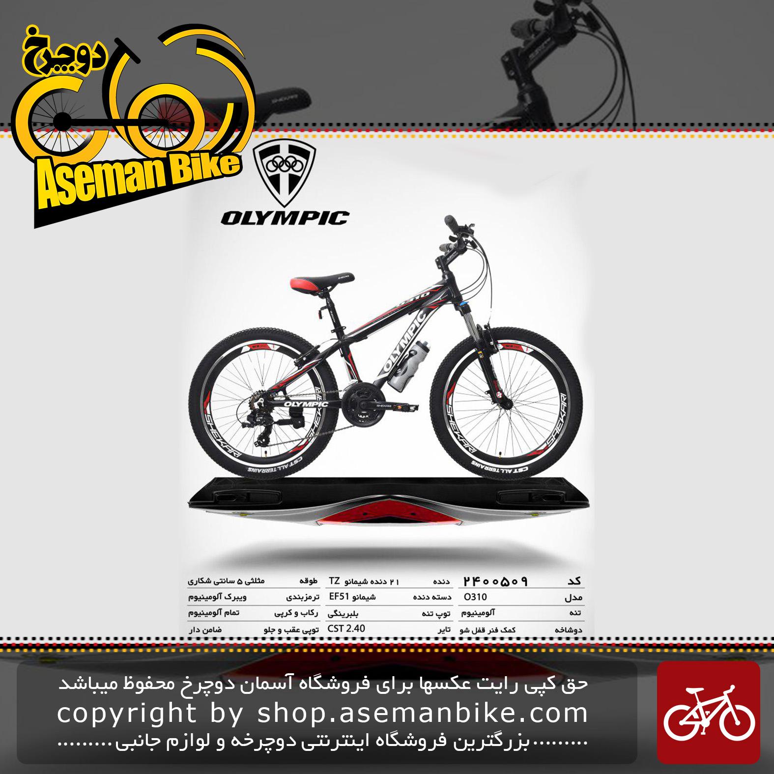 دوچرخه کوهستان شهری المپیک 21 دنده مدل او 310 سایز 24 ساخت تایوان OLYMPIC Mountain City Bicycle Taiwan O310 Size 24 2019