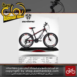دوچرخه کوهستان شهری المپیک 21 دنده مدل او 510 سایز 24 ساخت تایوان OLYMPIC Mountain City Bicycle Taiwan O510 Size 24 2019