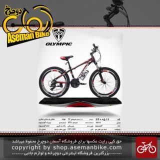 دوچرخه کوهستان شهری المپیک 21 دنده مدل او 610 سایز 24 ساخت تایوان OLYMPIC Mountain City Bicycle Taiwan O610 Size 24 2019