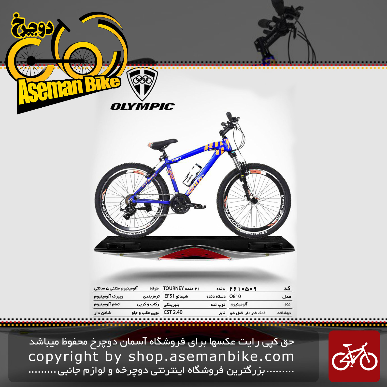 دوچرخه کوهستان شهری المپیک 21 دنده مدل او 810 سایز 26 ساخت تایوان OLYMPIC Mountain City Bicycle Taiwan O810 Size 26 2019